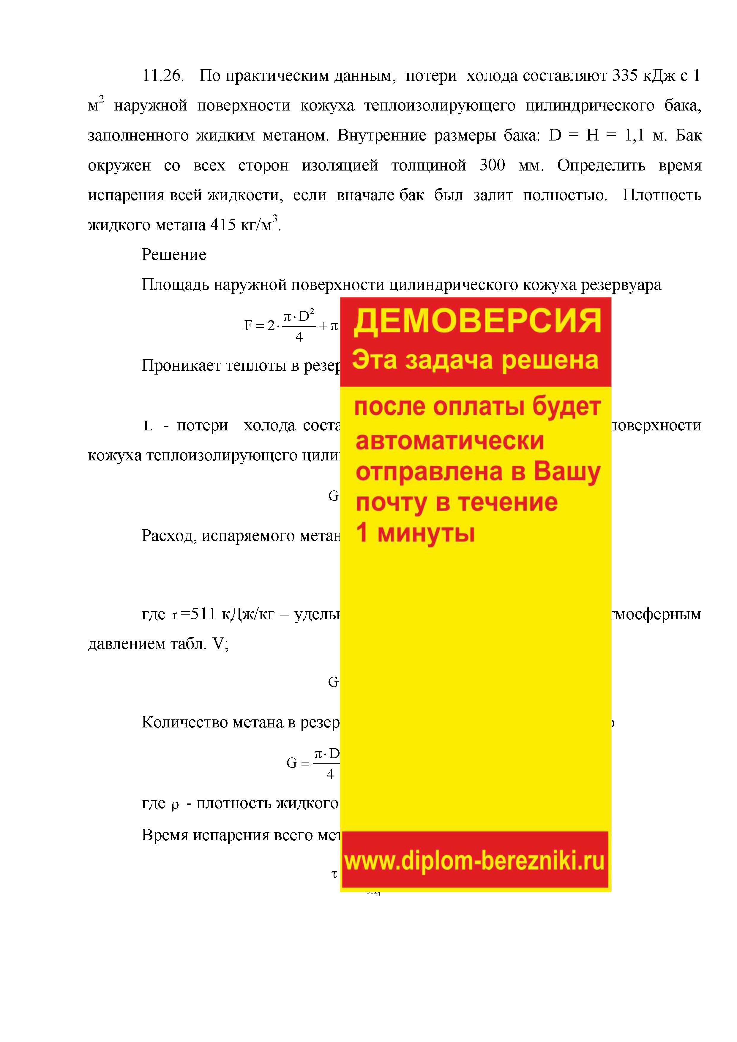 Решение задачи 11.26  по ПАХТ из задачника Павлова Романкова Носкова