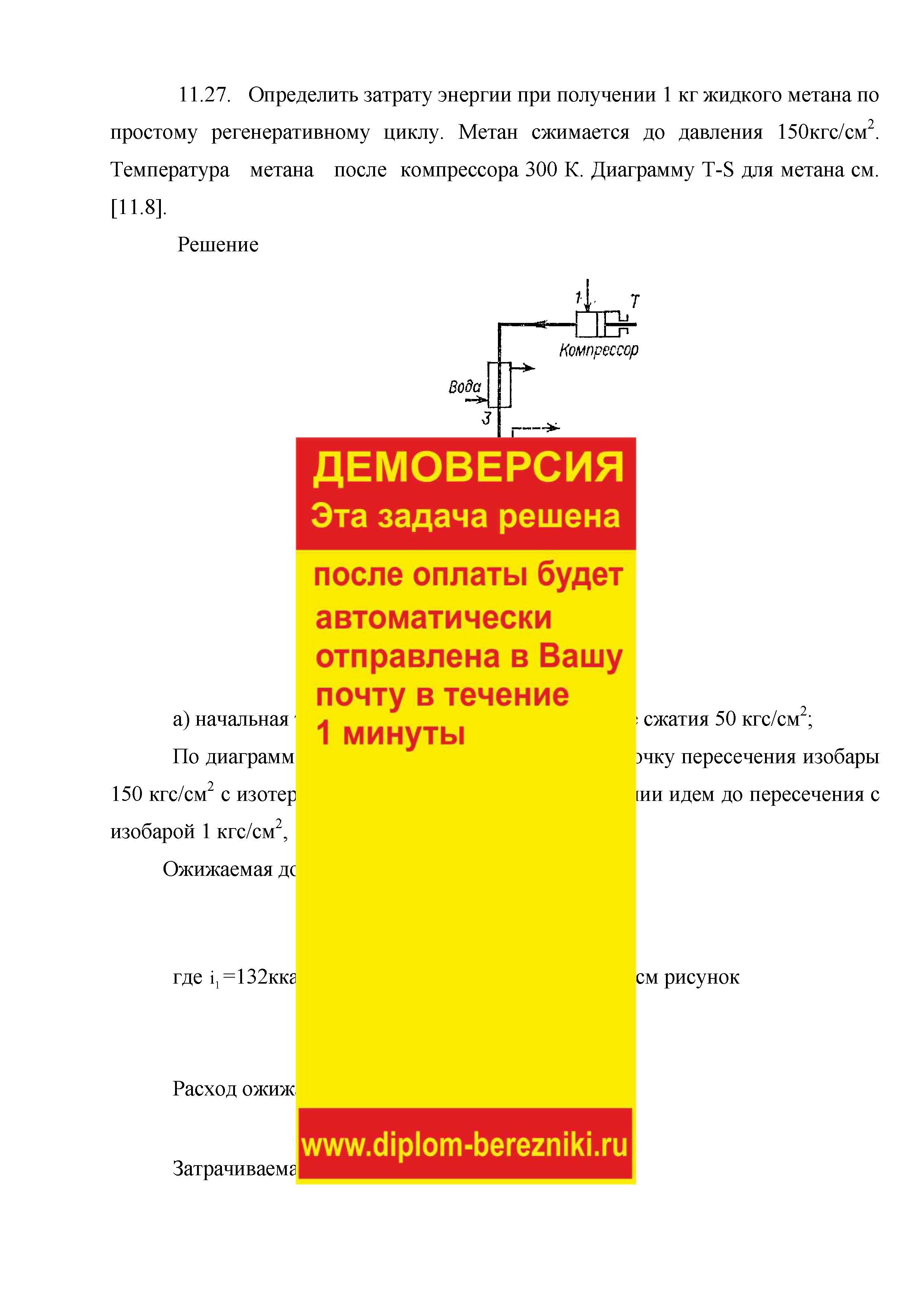 Решение задачи 11.27  по ПАХТ из задачника Павлова Романкова Носкова