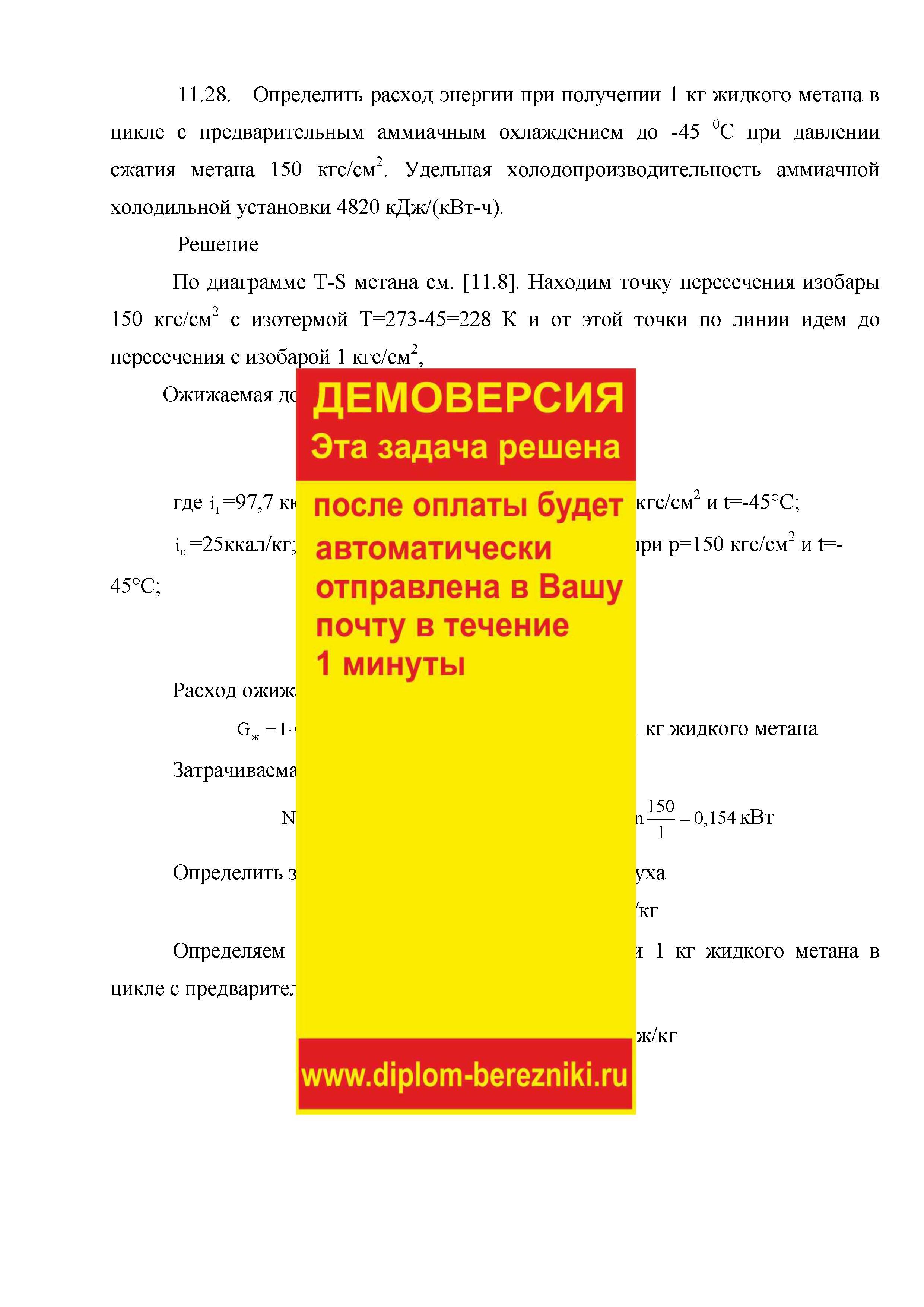 Решение задачи 11.28  по ПАХТ из задачника Павлова Романкова Носкова