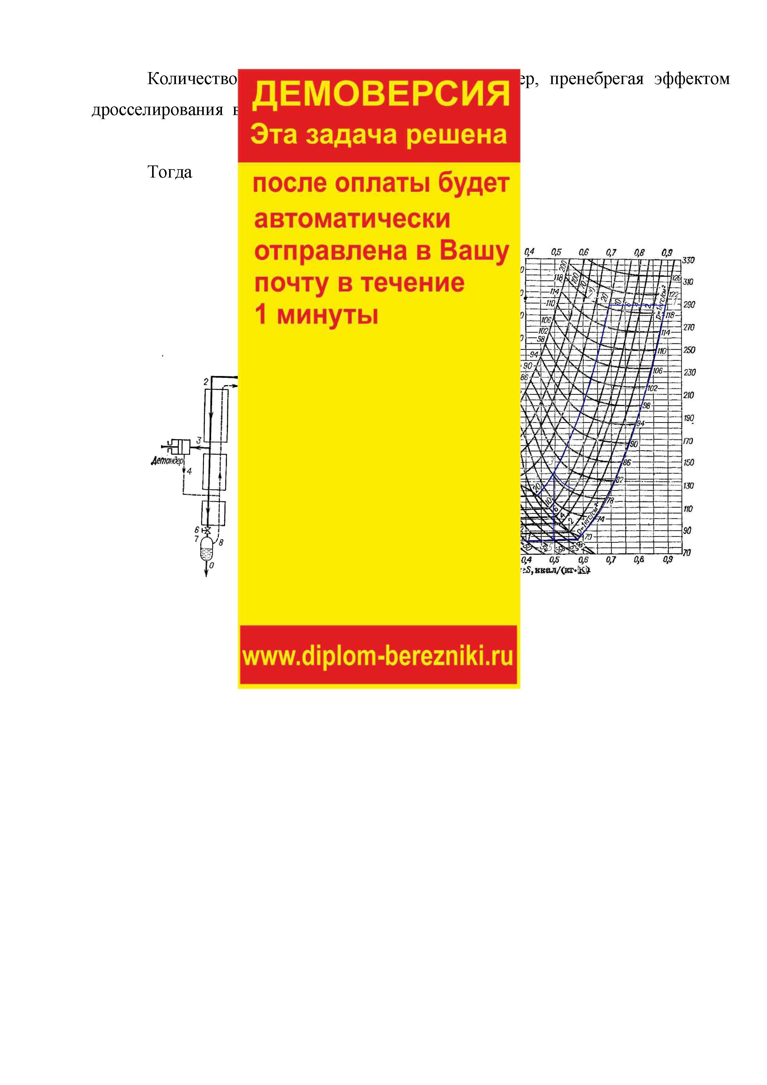 Решение задачи 11.29  по ПАХТ из задачника Павлова Романкова Носкова