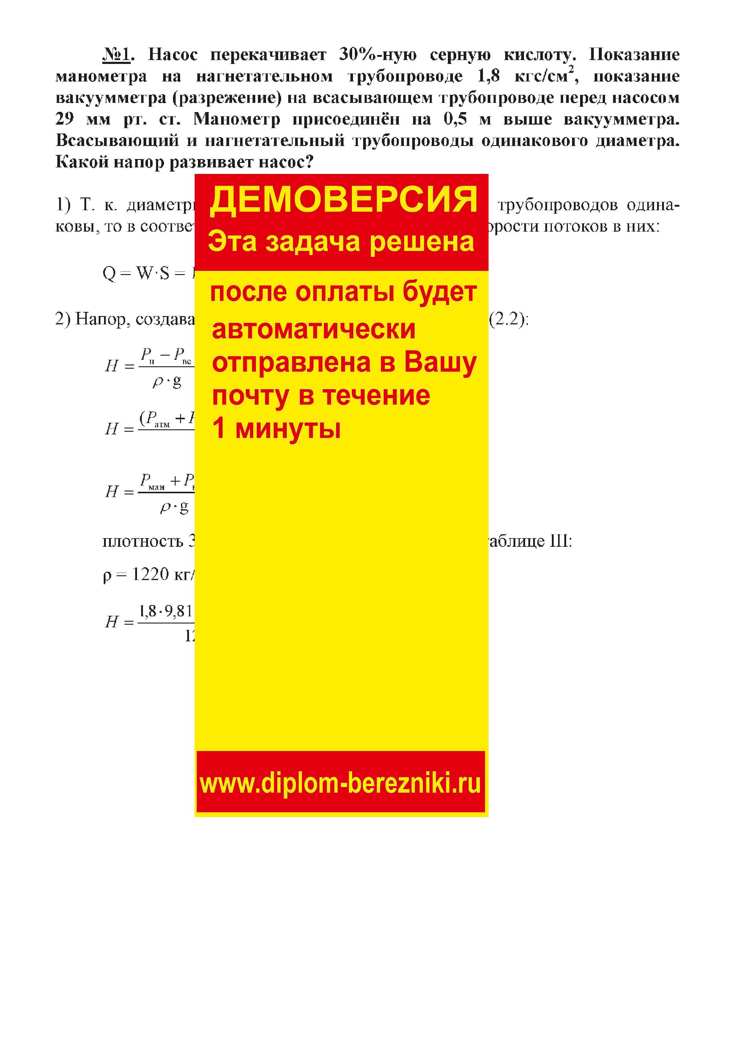 Решение задачи 2.1 по ПАХТ из задачника Павлова Романкова Носкова