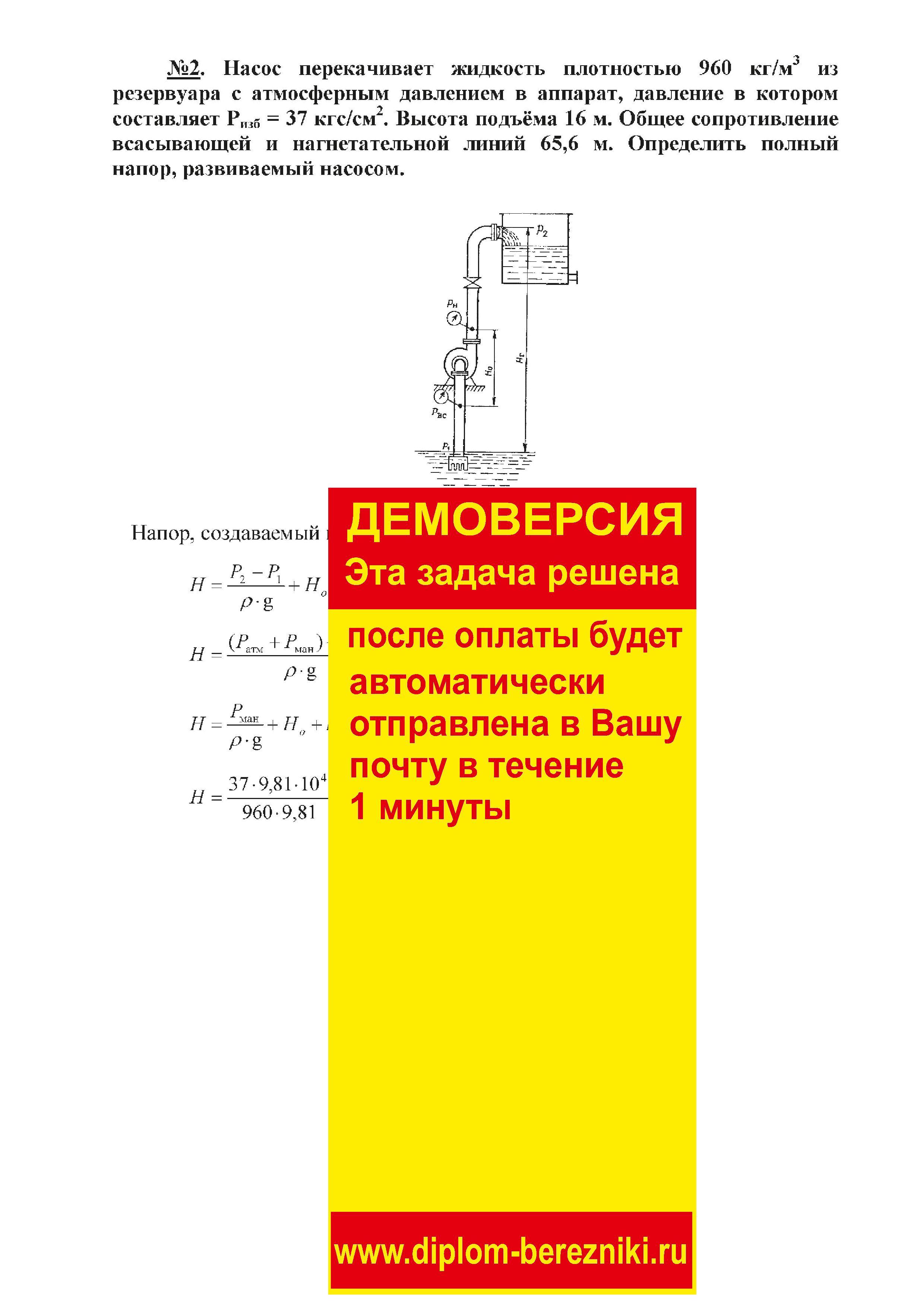 Решение задачи 2.2 по ПАХТ из задачника Павлова Романкова Носкова