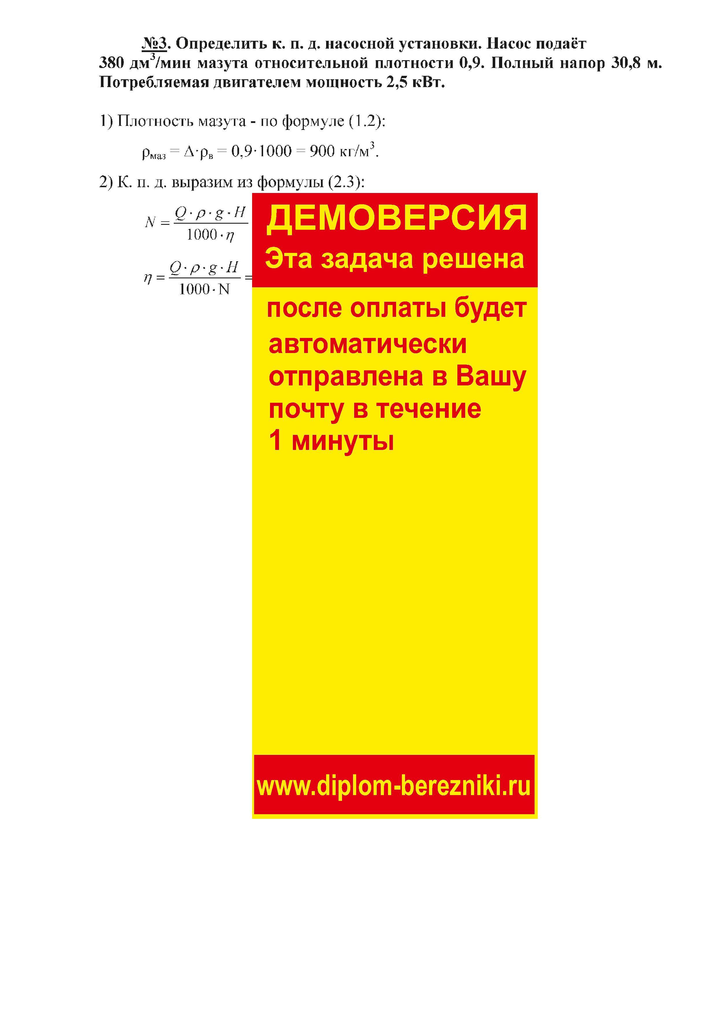 Решение задачи 2.3 по ПАХТ из задачника Павлова Романкова Носкова
