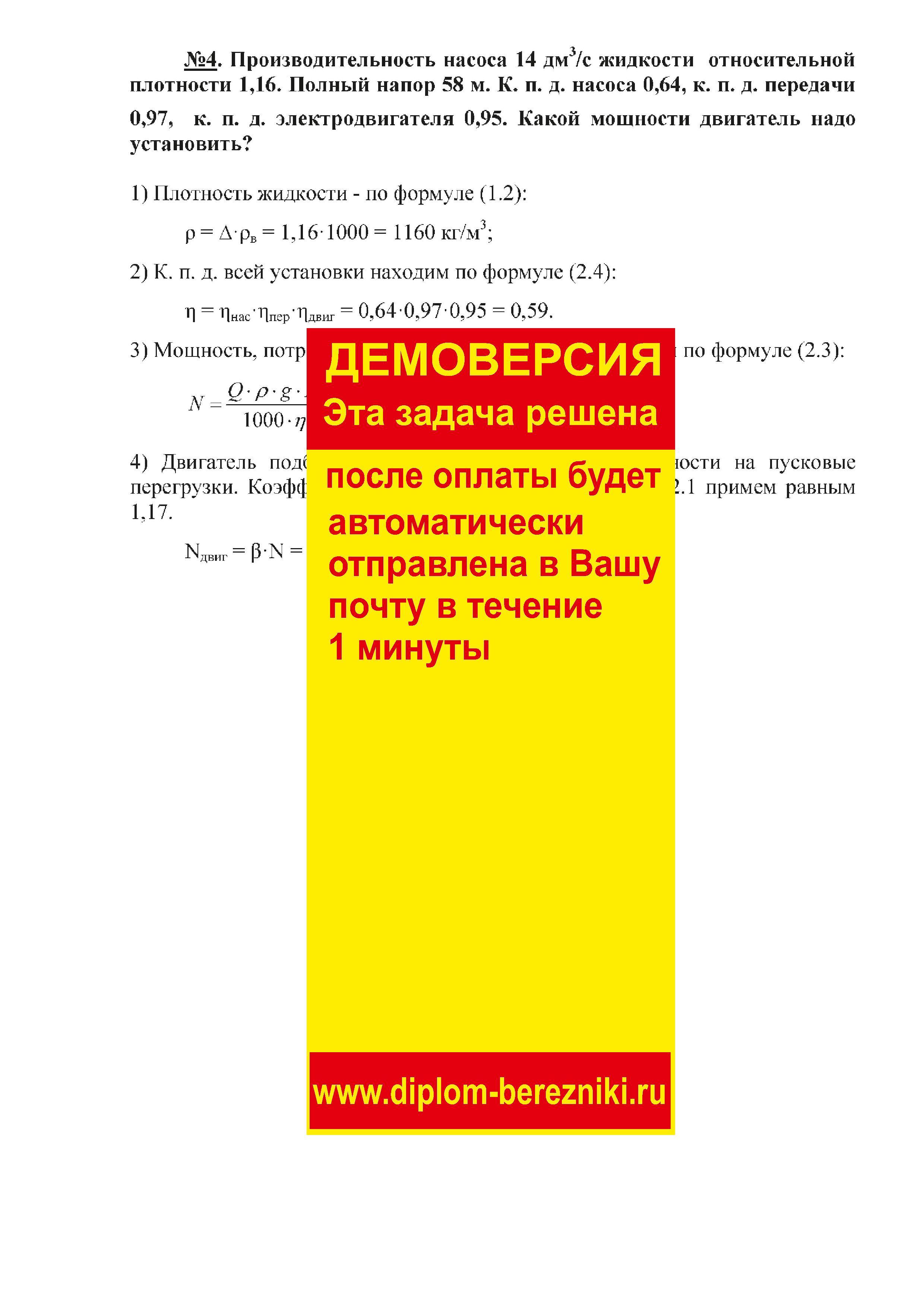Решение задачи 2.4 по ПАХТ из задачника Павлова Романкова Носкова