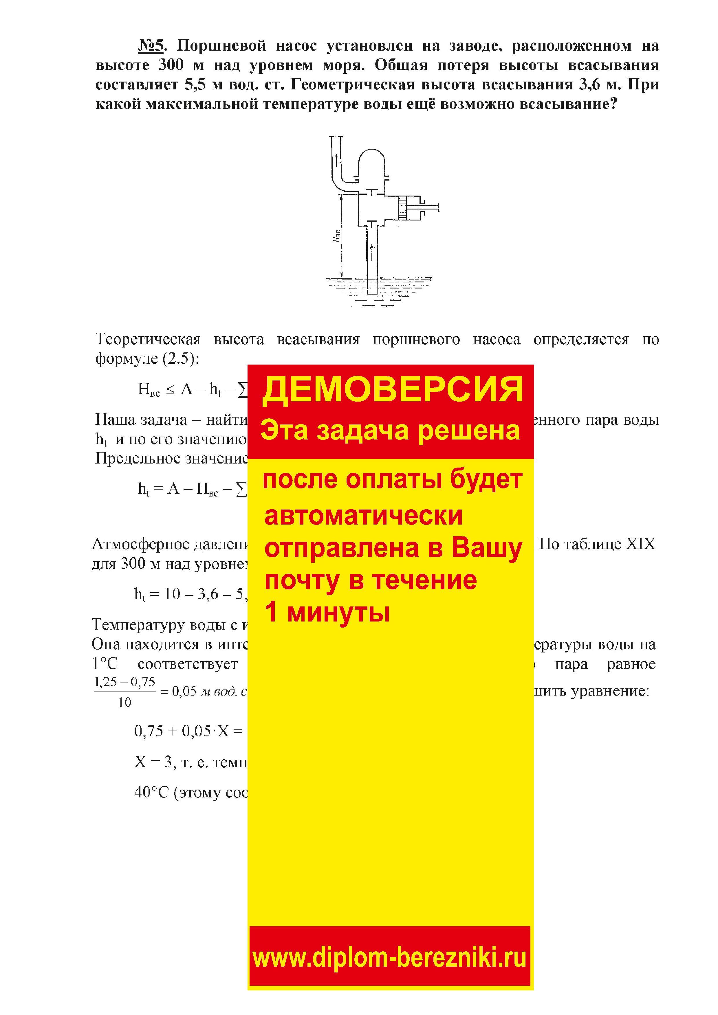 Решение задачи 2.5 по ПАХТ из задачника Павлова Романкова Носкова