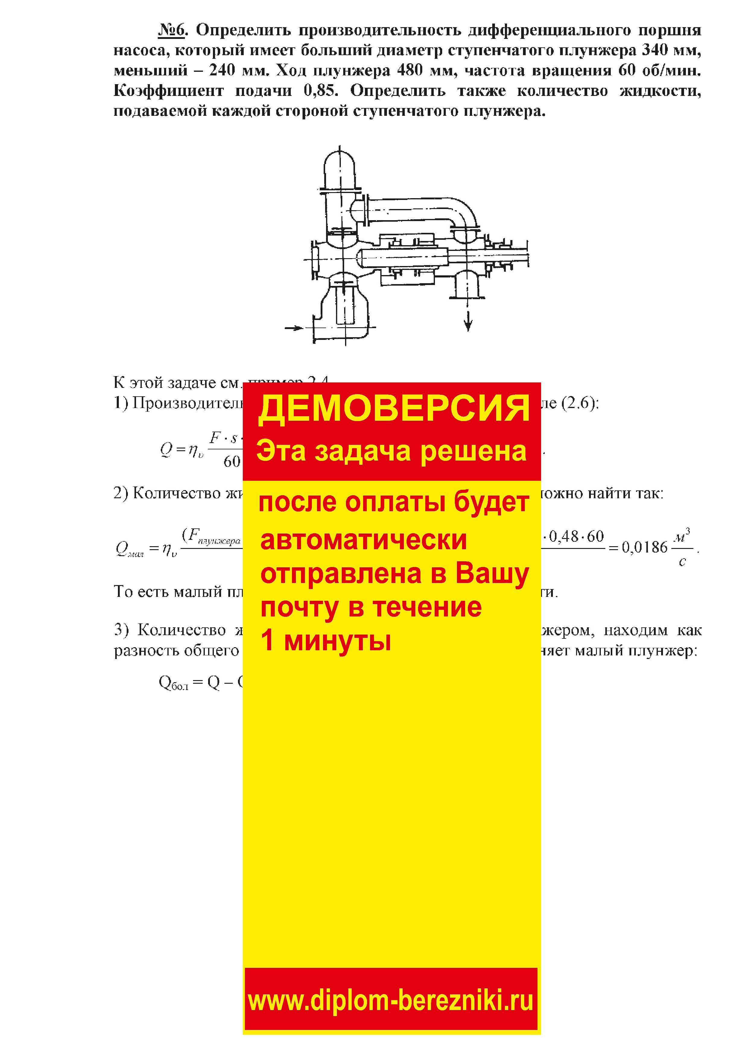 Решение задачи 2.6 по ПАХТ из задачника Павлова Романкова Носкова