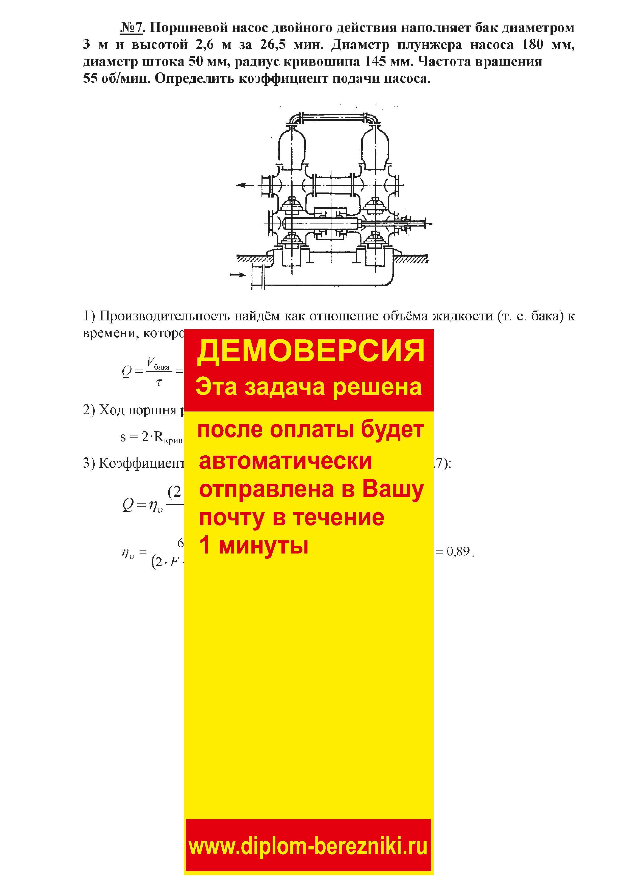 Решение задачи 2.7 по ПАХТ из задачника Павлова Романкова Носкова