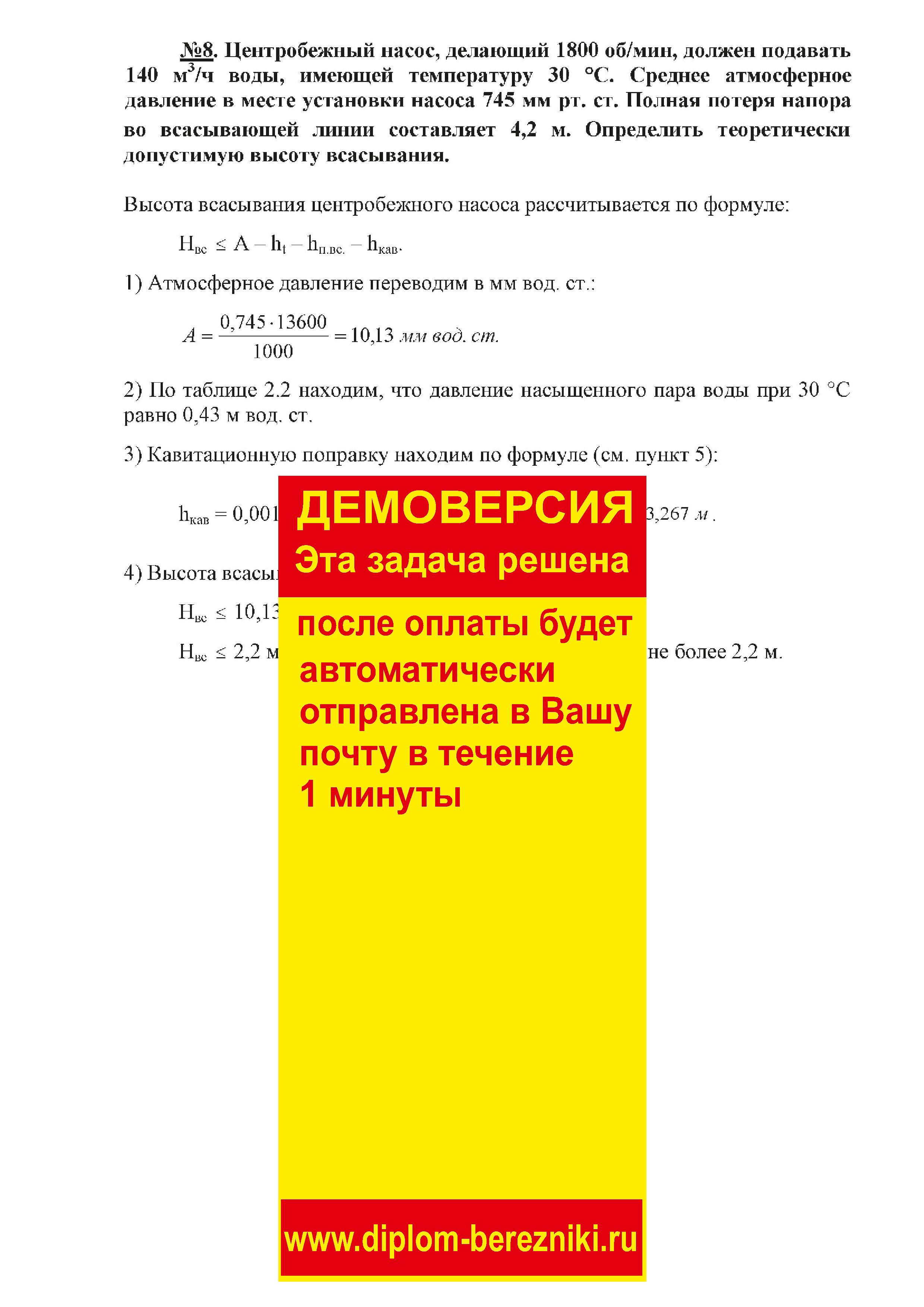 Решение задачи 2.8 по ПАХТ из задачника Павлова Романкова Носкова