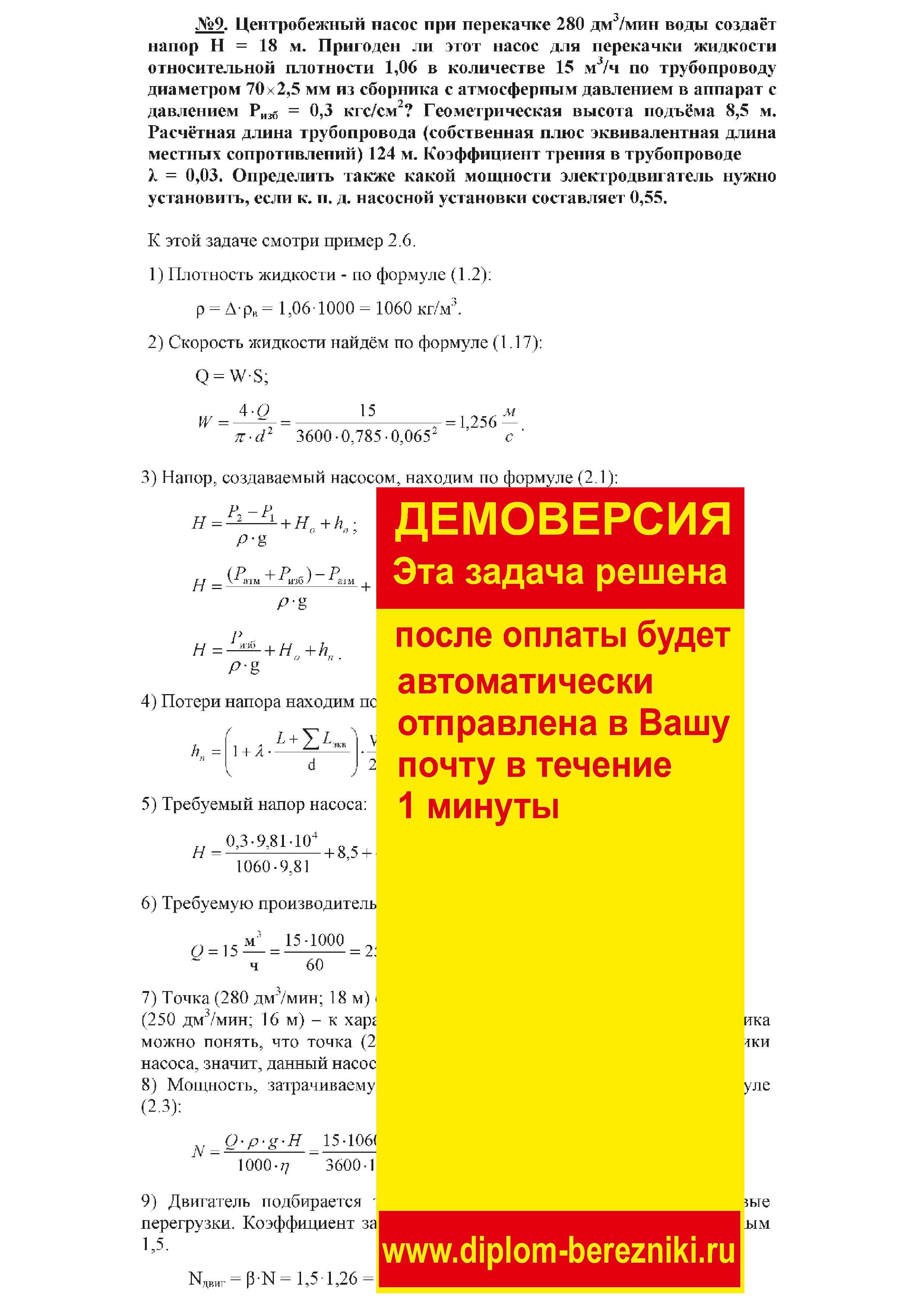 Решение задачи 2.9 по ПАХТ из задачника Павлова Романкова Носкова