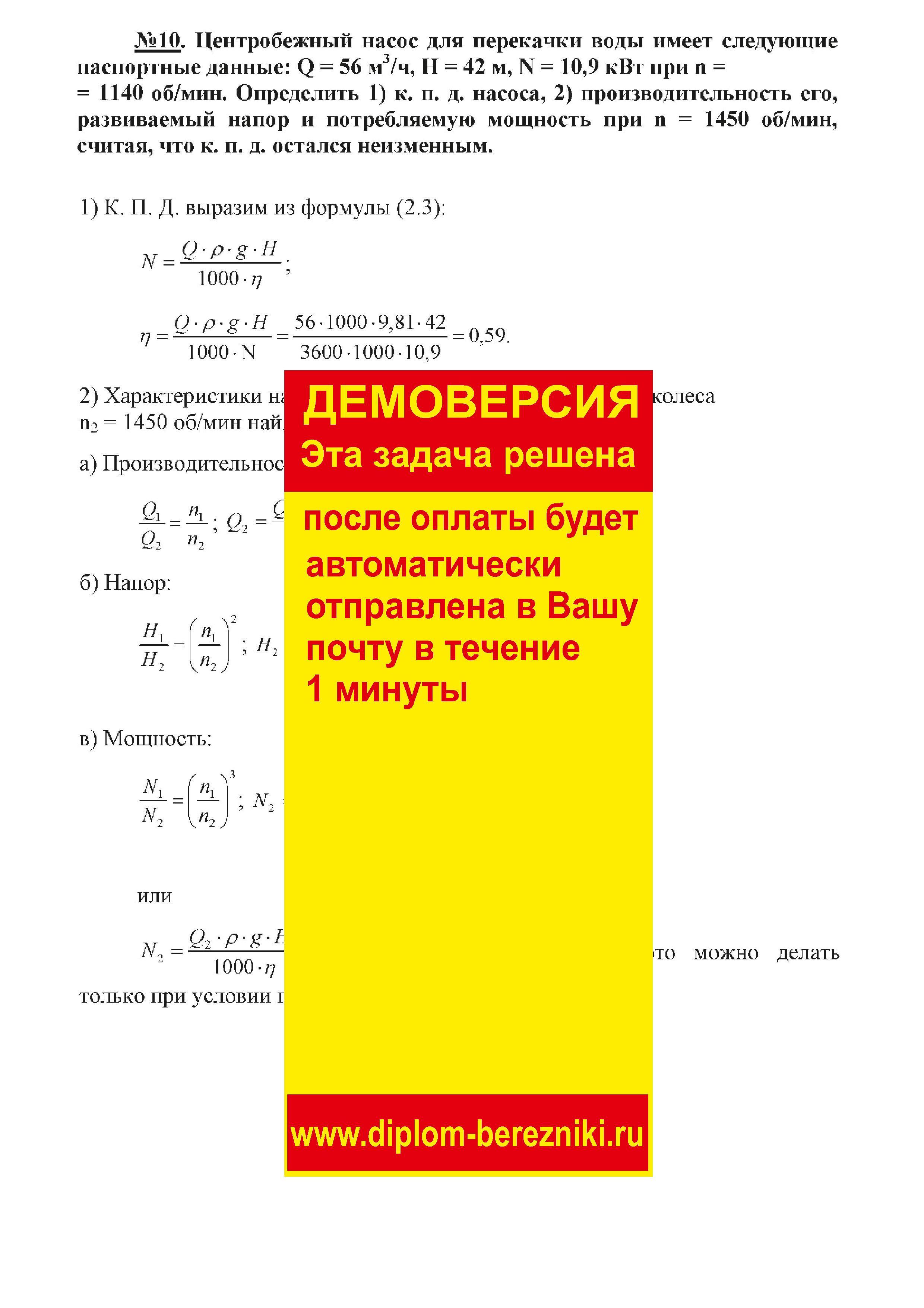 Решение задачи 2.10 по ПАХТ из задачника Павлова Романкова Носкова