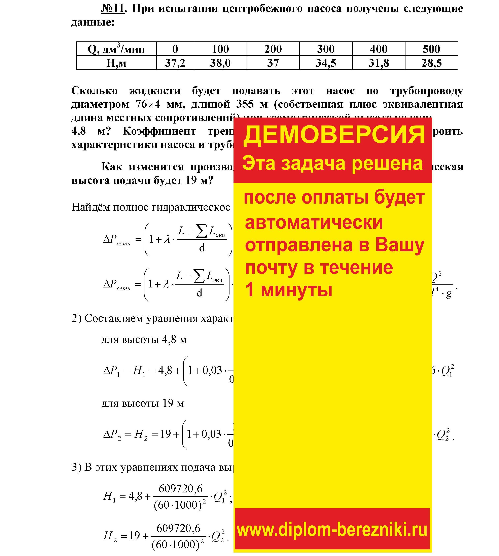 Решение задачи 2.11 по ПАХТ из задачника Павлова Романкова Носкова