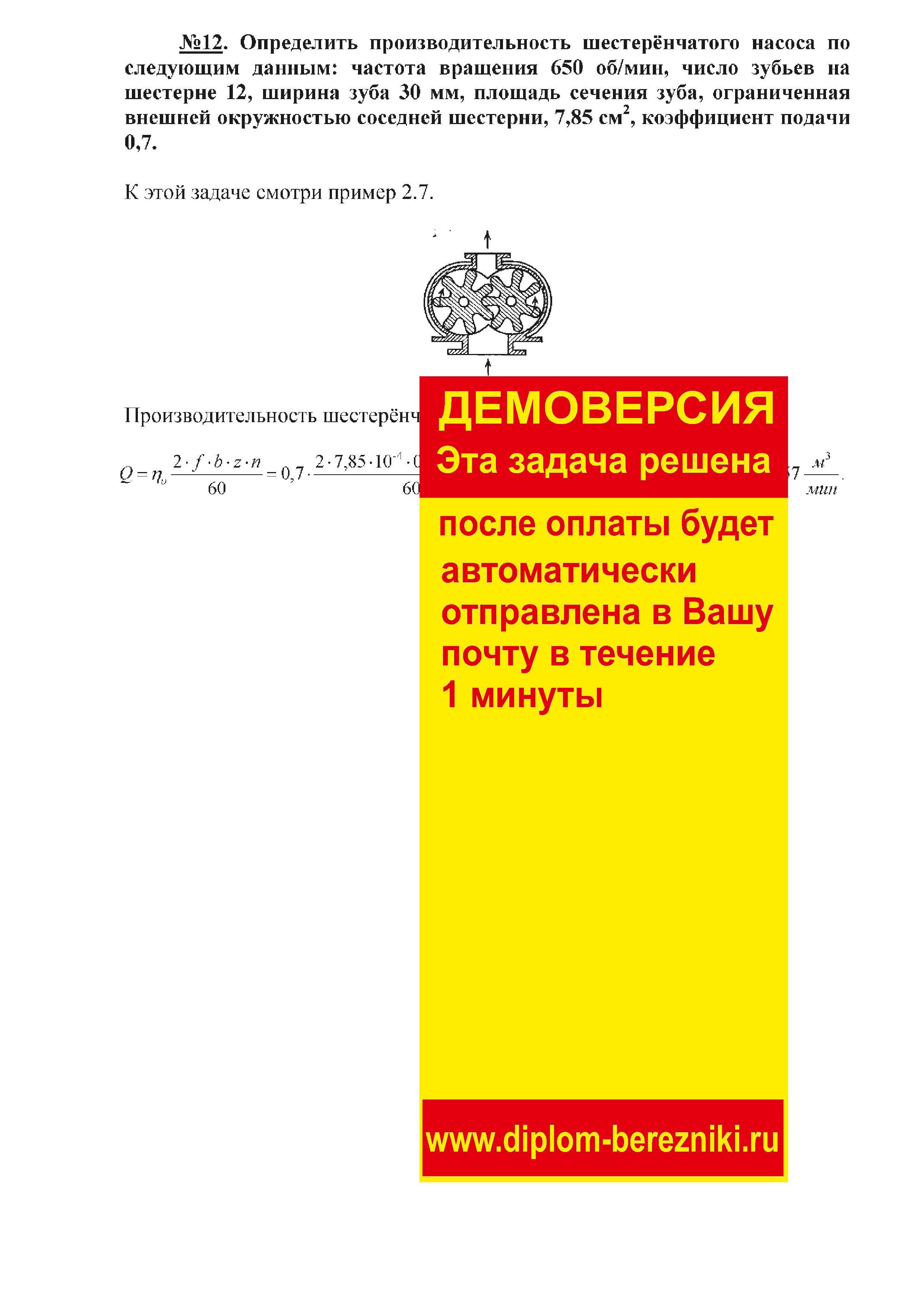Решение задачи 2.12 по ПАХТ из задачника Павлова Романкова Носкова