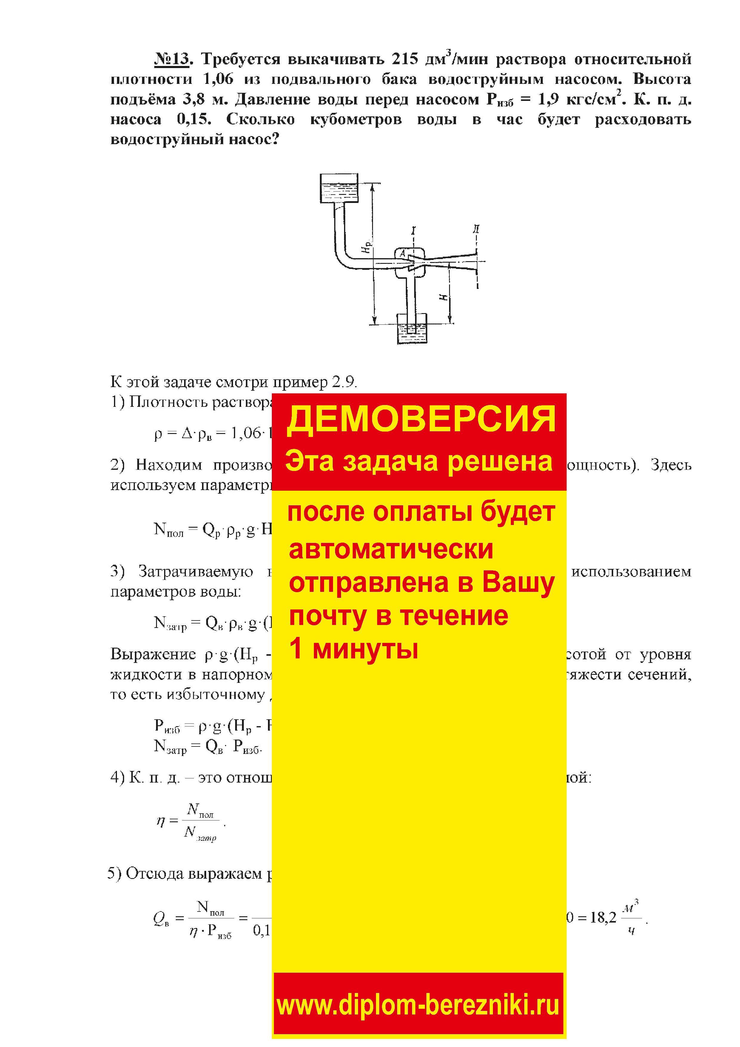 Решение задачи 2.13 по ПАХТ из задачника Павлова Романкова Носкова