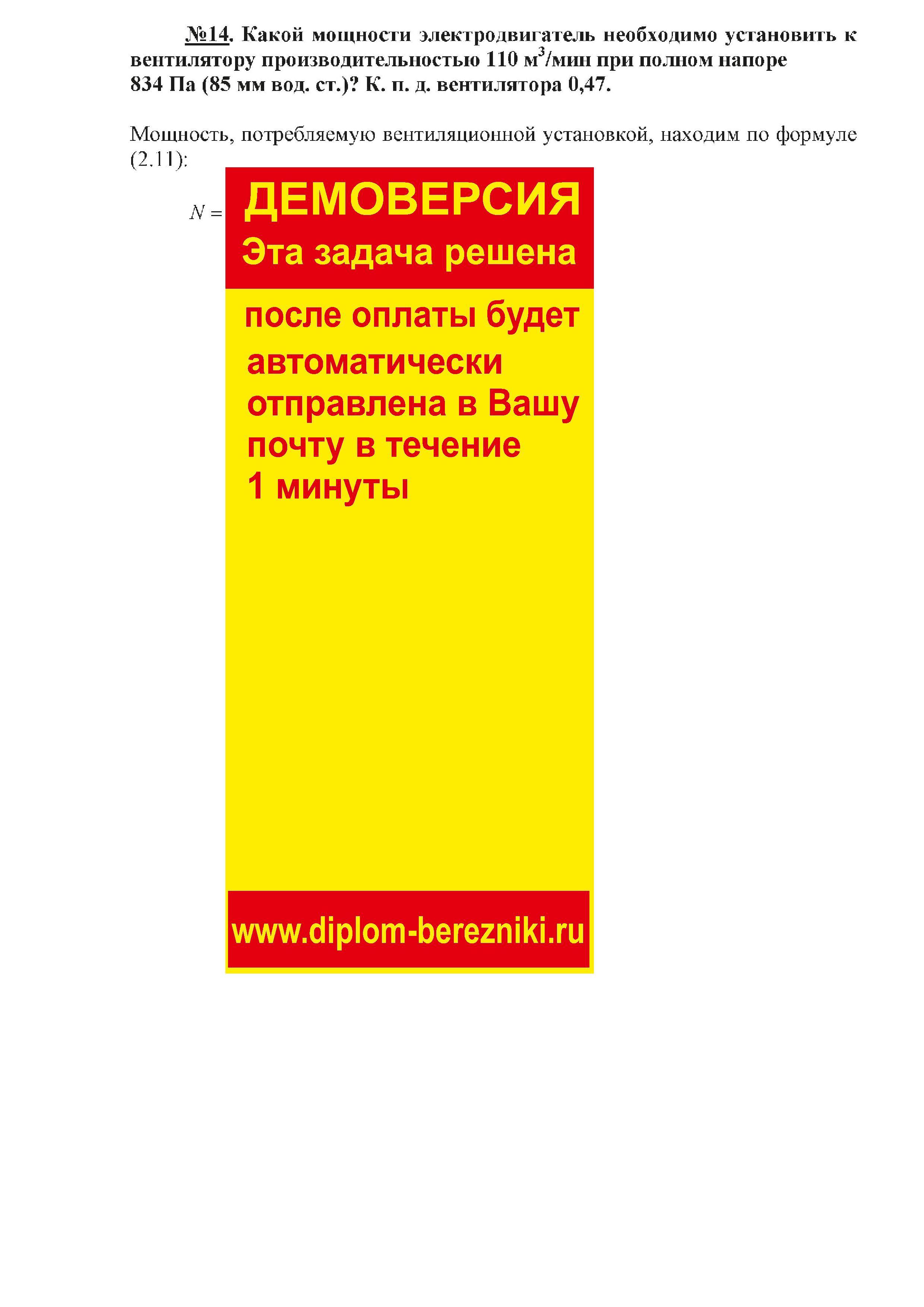 Решение задачи 2.14 по ПАХТ из задачника Павлова Романкова Носкова