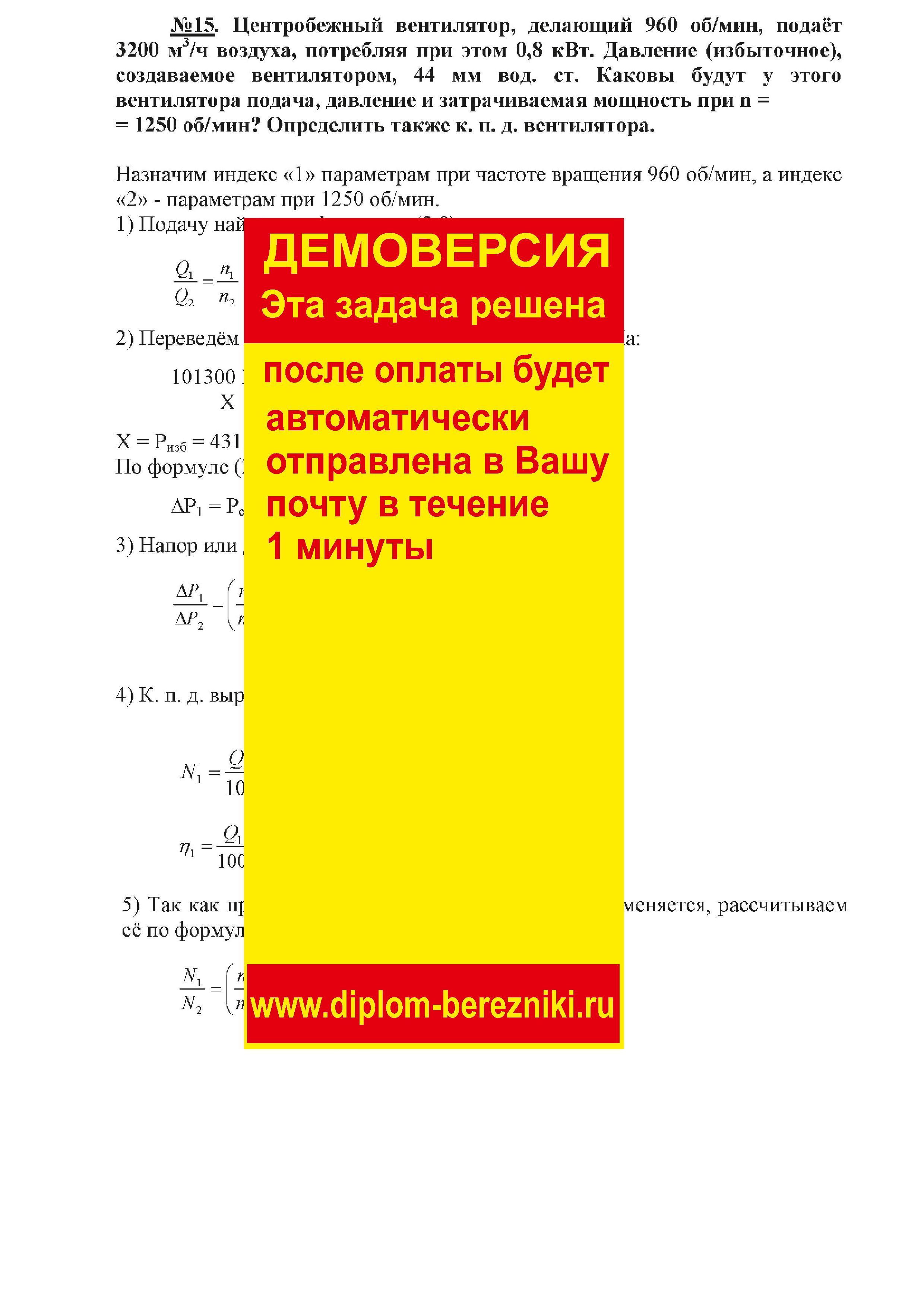 Решение задачи 2.15 по ПАХТ из задачника Павлова Романкова Носкова