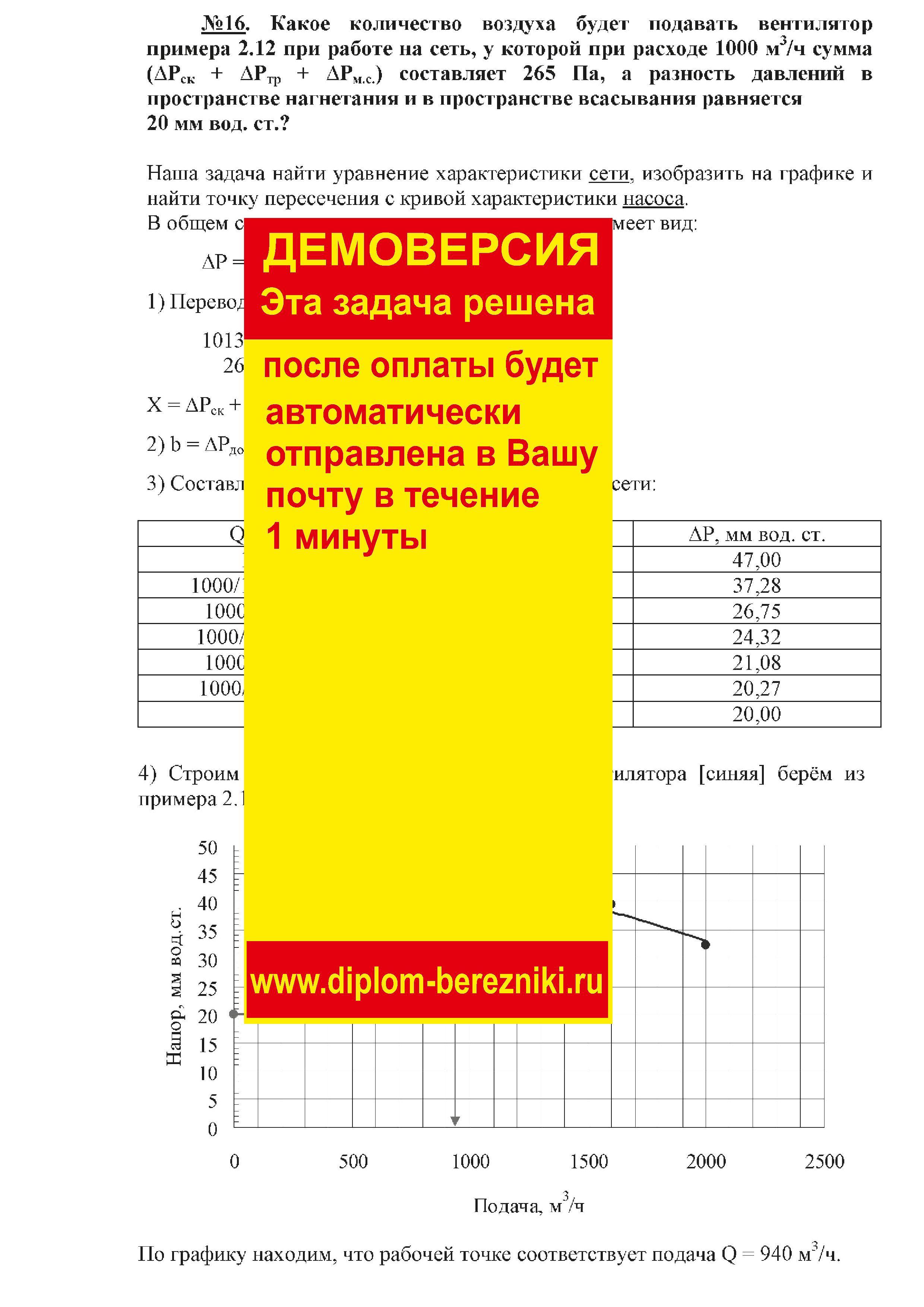 Решение задачи 2.16 по ПАХТ из задачника Павлова Романкова Носкова