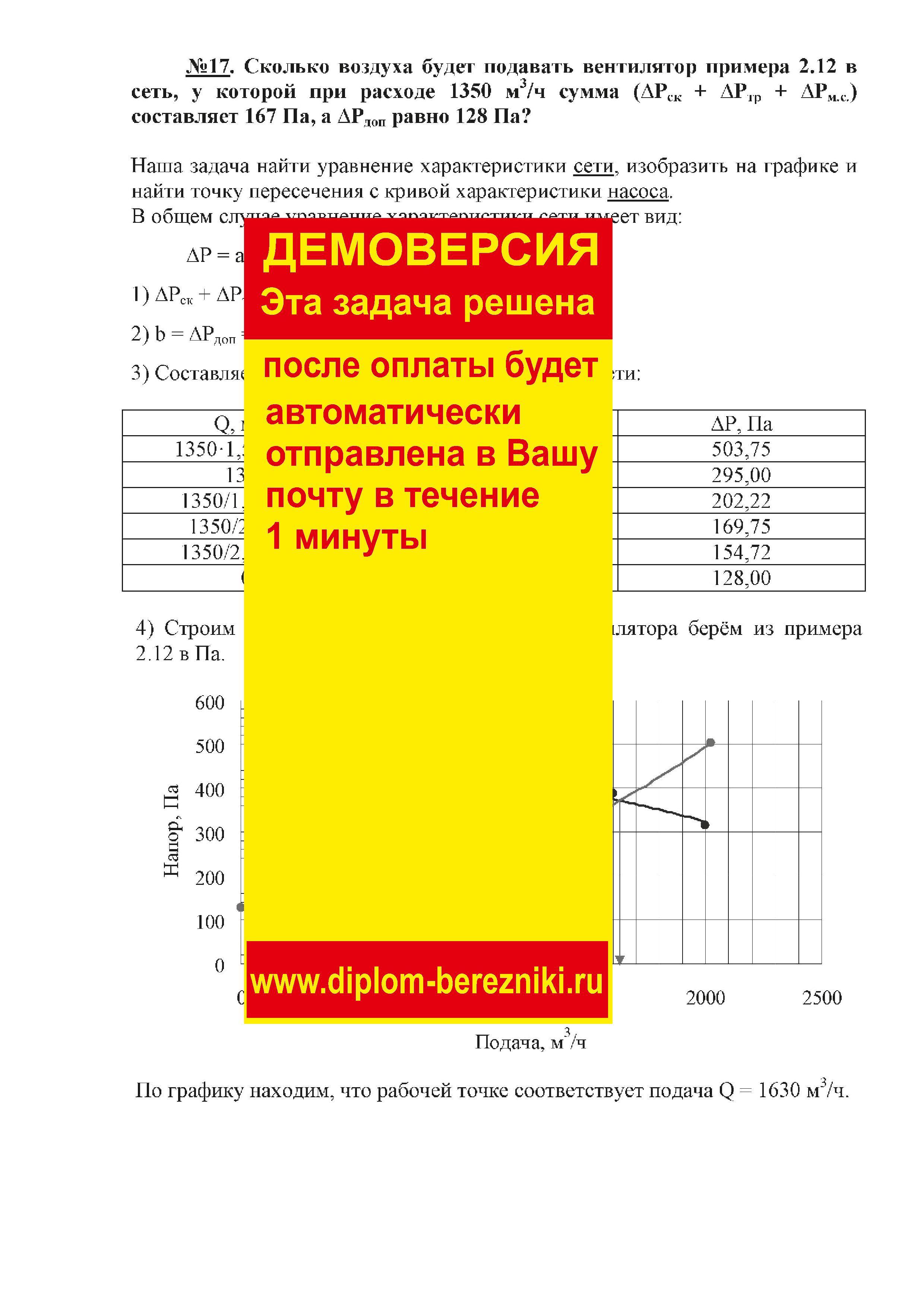 Решение задачи 2.17 по ПАХТ из задачника Павлова Романкова Носкова