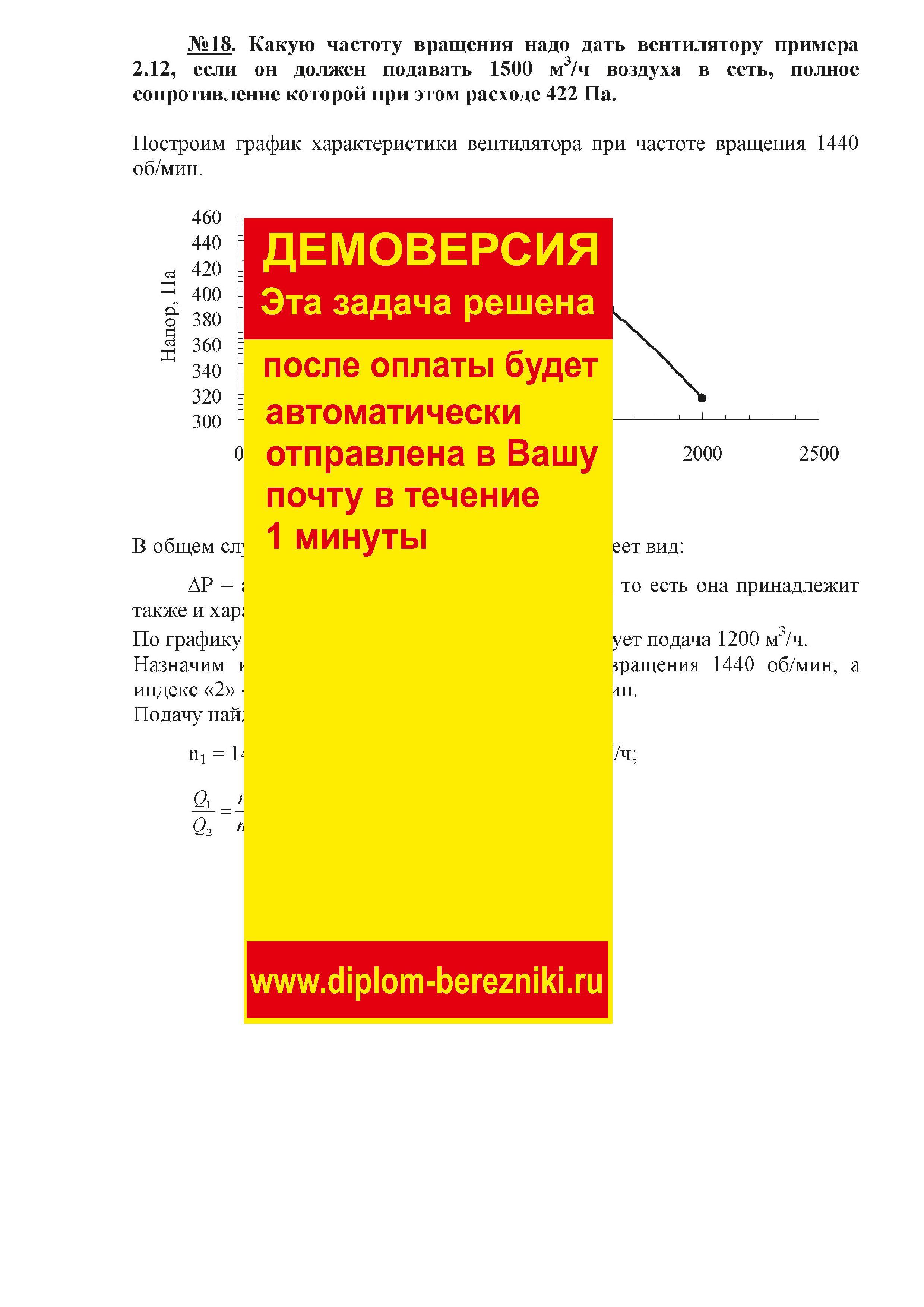 Решение задачи 2.18 по ПАХТ из задачника Павлова Романкова Носкова