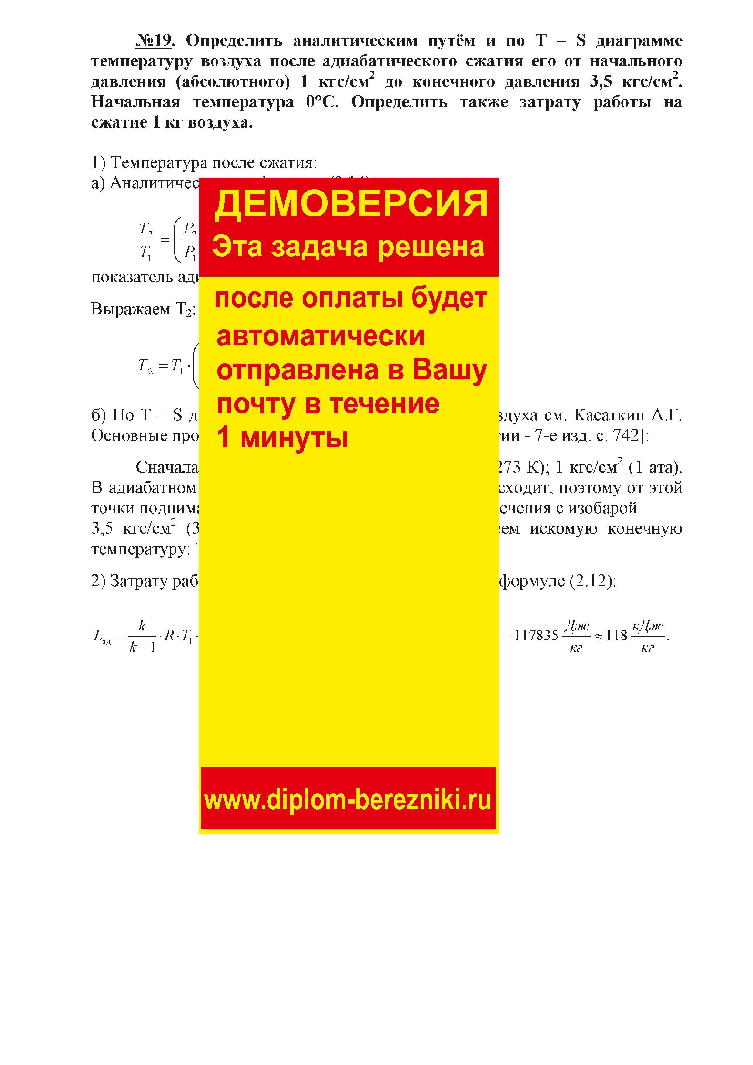 Решение задачи 2.19 по ПАХТ из задачника Павлова Романкова Носкова