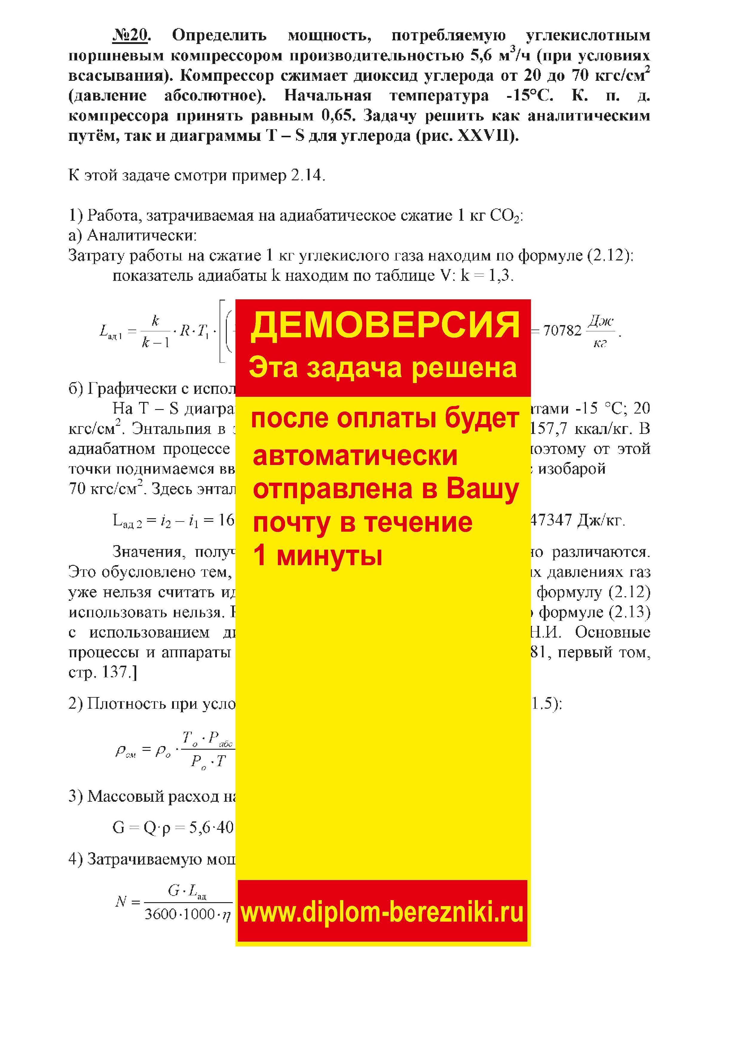 Решение задачи 2.20 по ПАХТ из задачника Павлова Романкова Носкова
