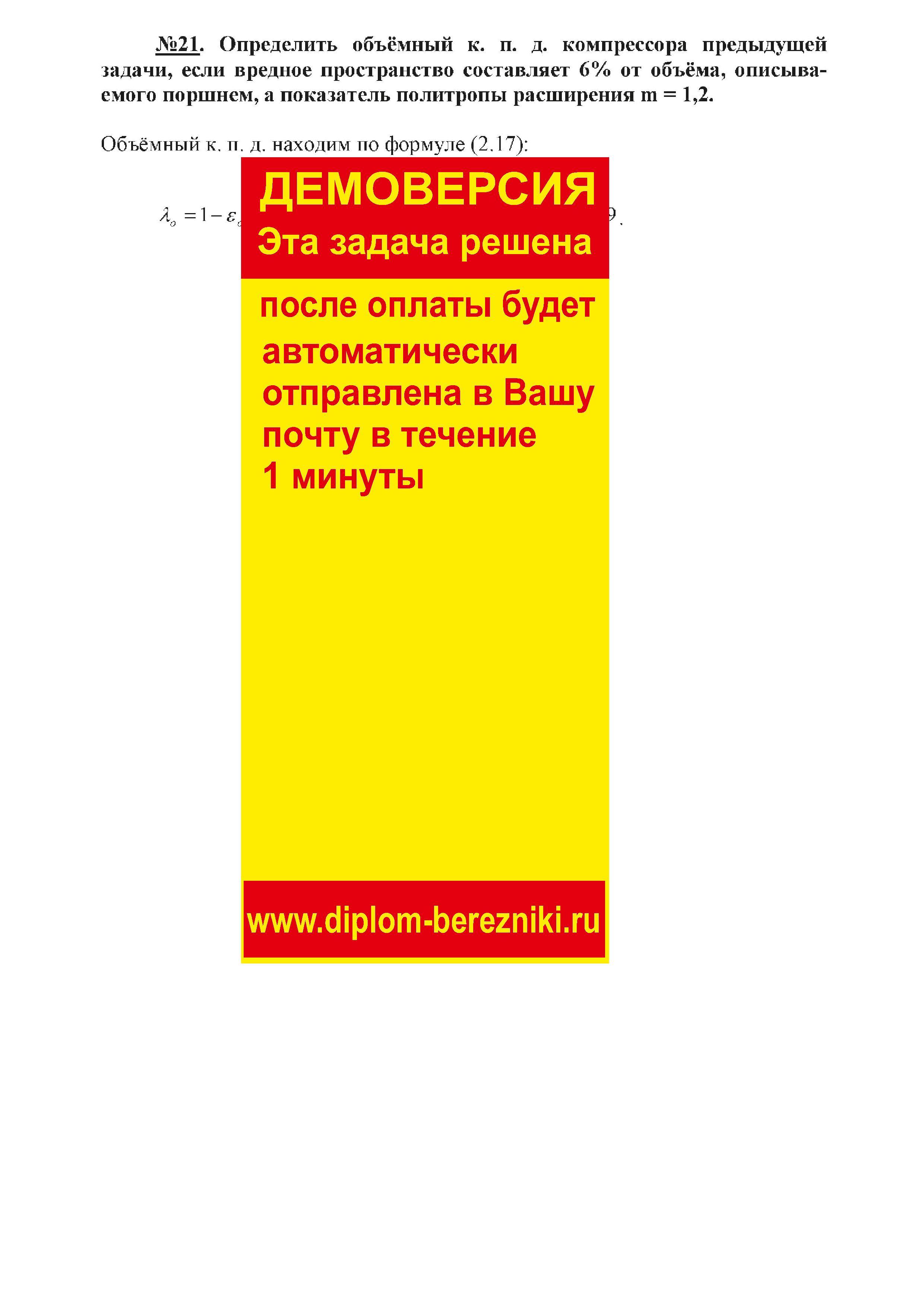 Решение задачи 2.21 по ПАХТ из задачника Павлова Романкова Носкова