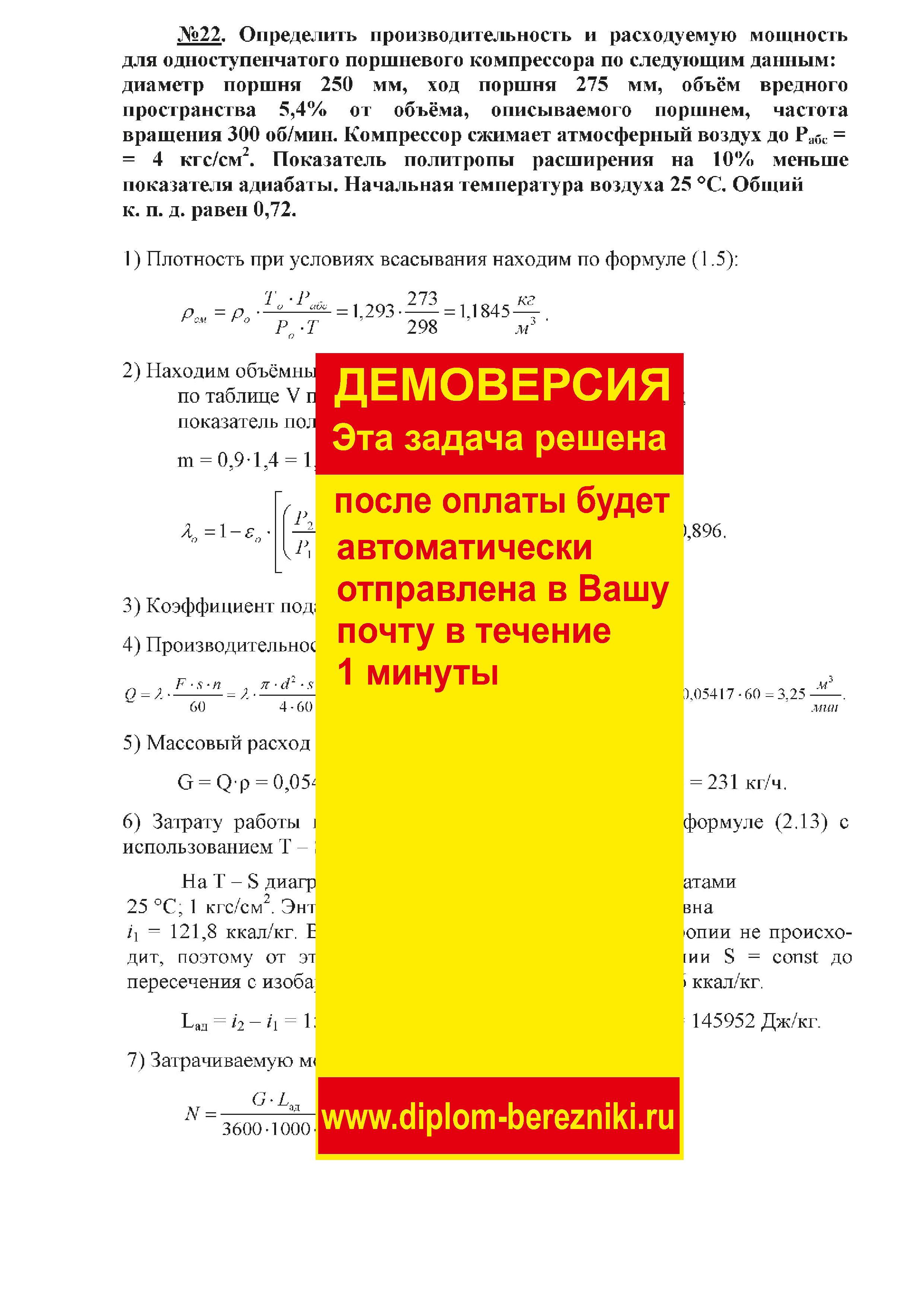 Решение задачи 2.22 по ПАХТ из задачника Павлова Романкова Носкова