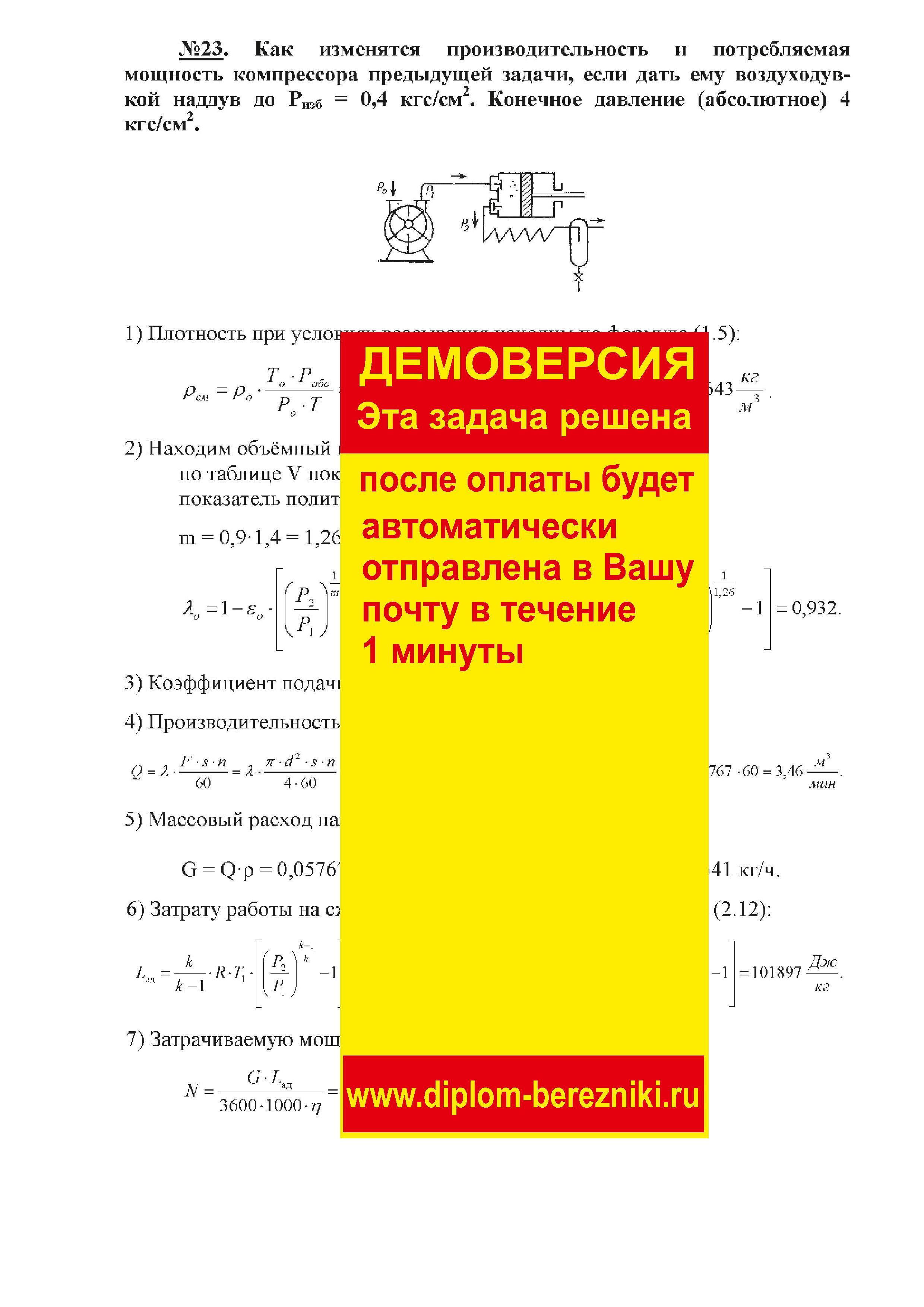 Решение задачи 2.23 по ПАХТ из задачника Павлова Романкова Носкова