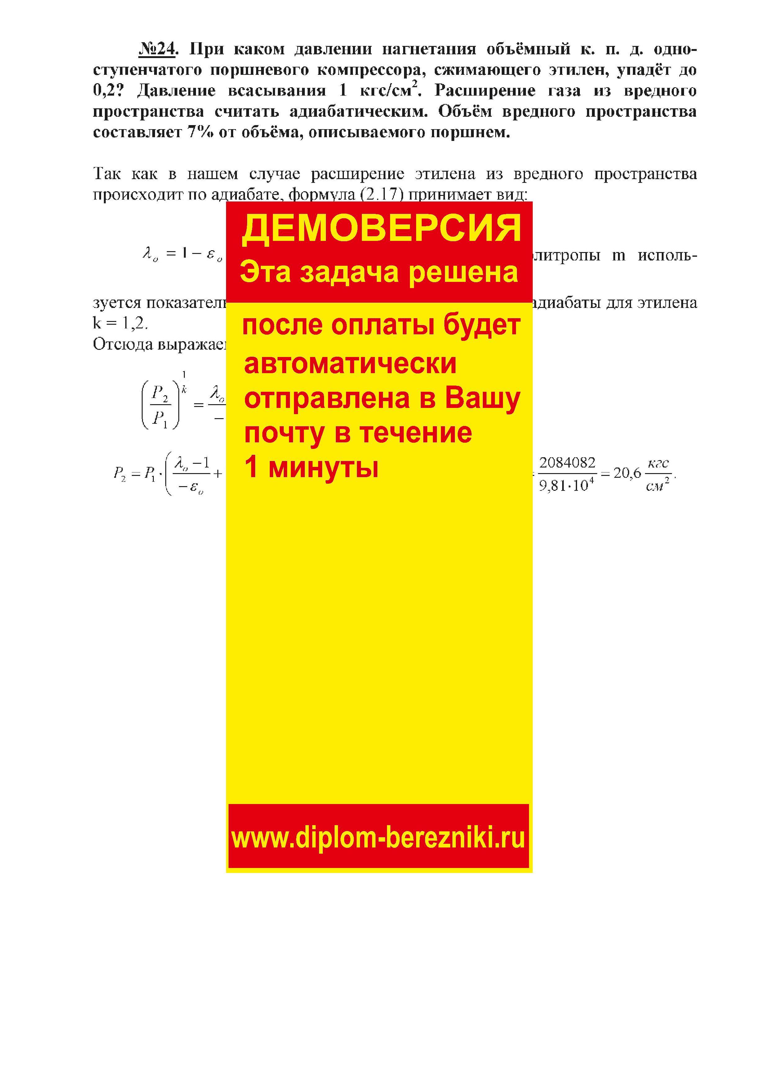Решение задачи 2.24 по ПАХТ из задачника Павлова Романкова Носкова