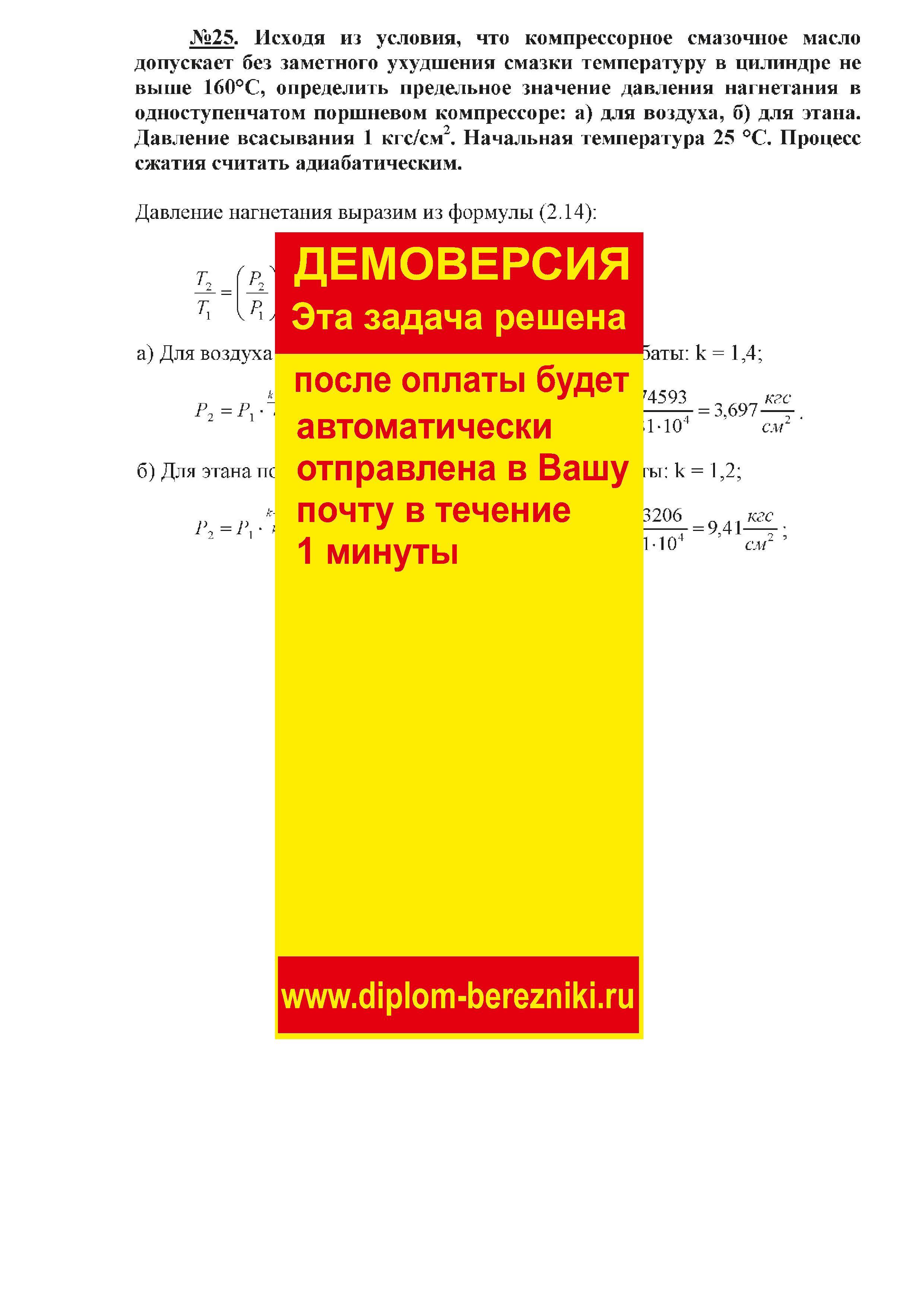 Решение задачи 2.25 по ПАХТ из задачника Павлова Романкова Носкова