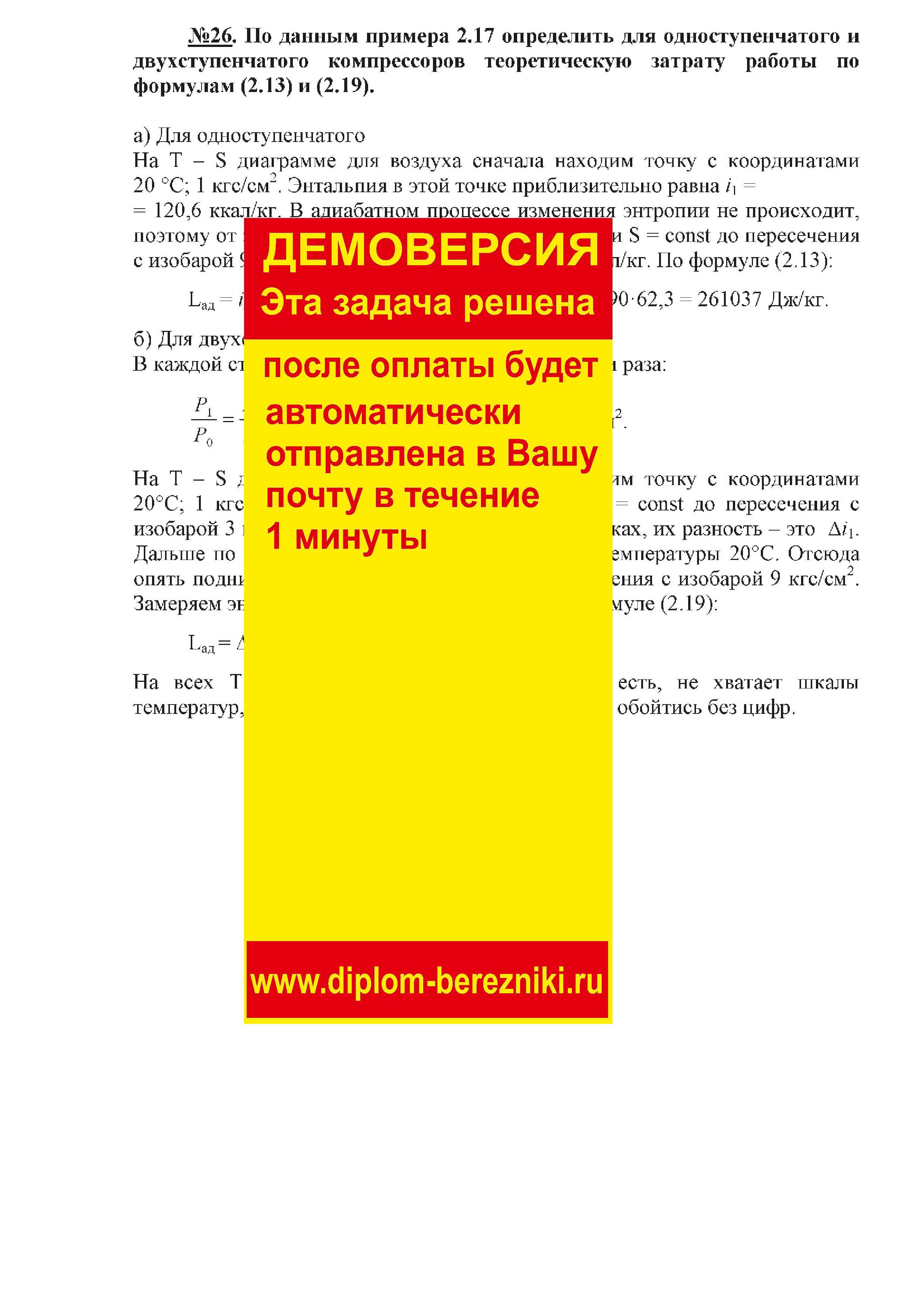 Решение задачи 2.26 по ПАХТ из задачника Павлова Романкова Носкова