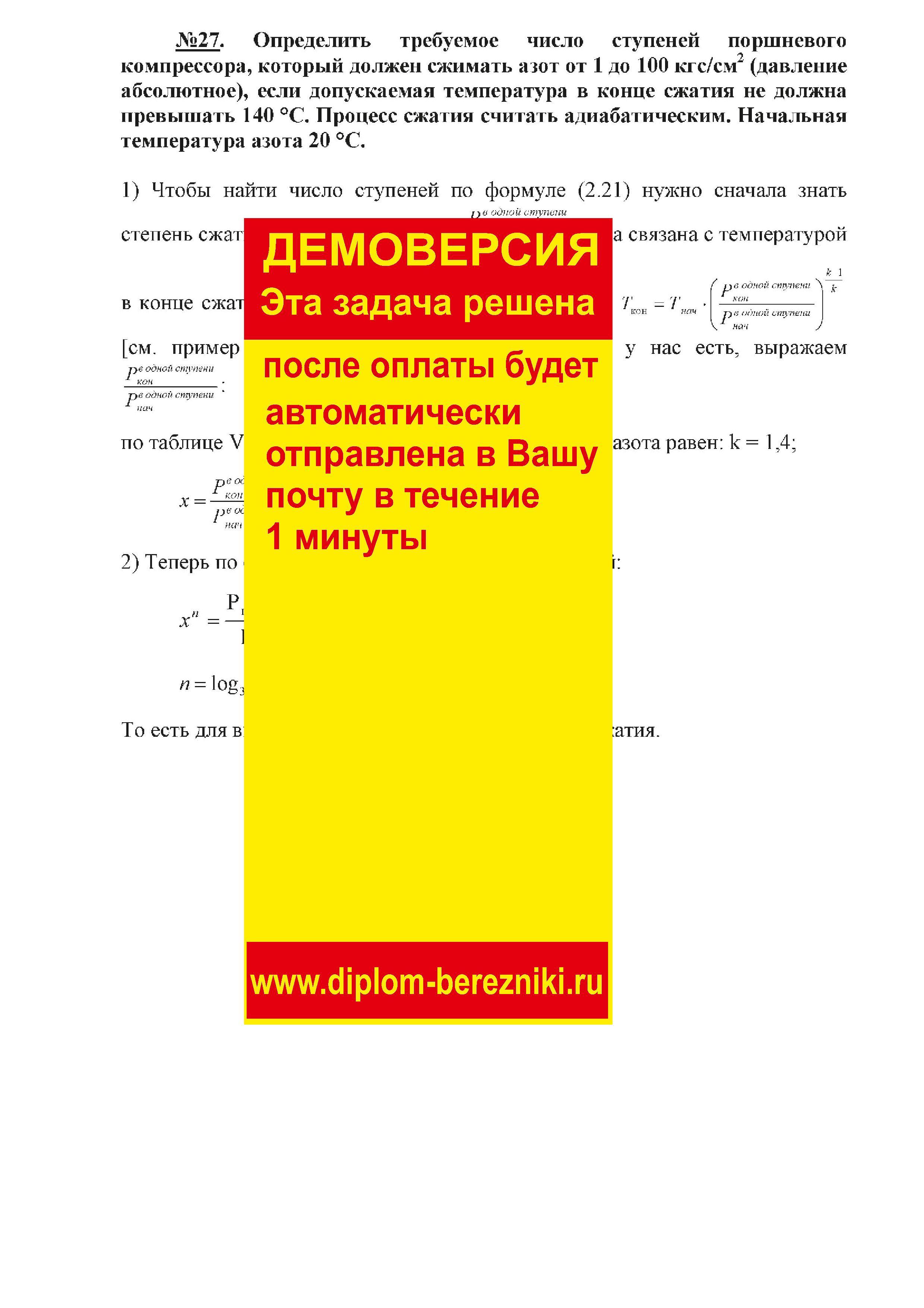 Решение задачи 2.27 по ПАХТ из задачника Павлова Романкова Носкова
