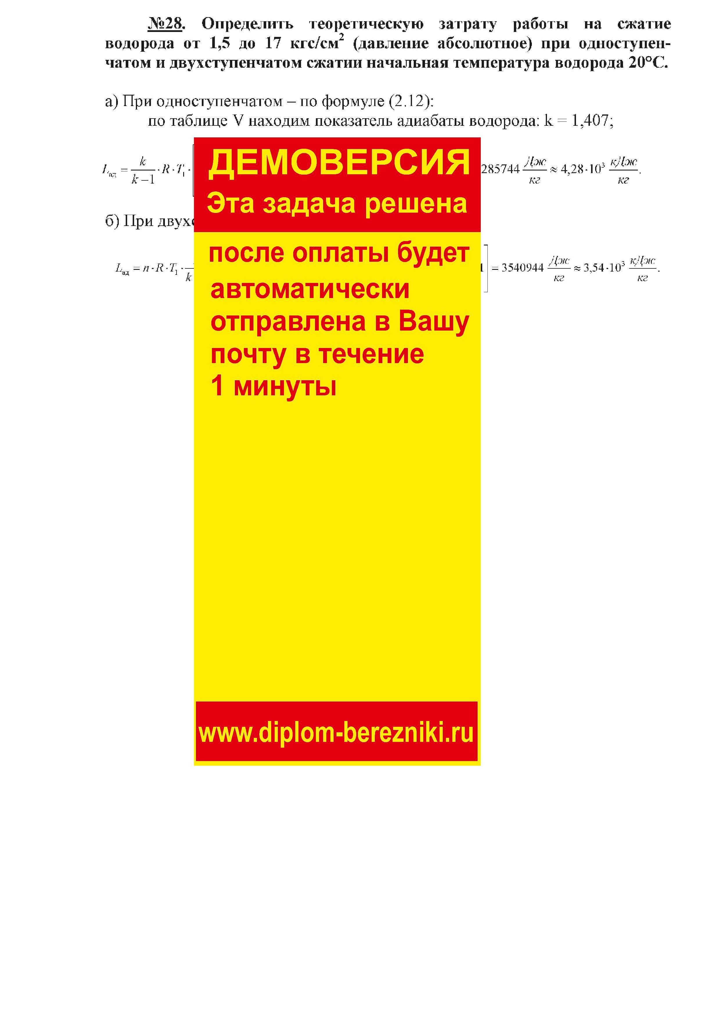 Решение задачи 2.28 по ПАХТ из задачника Павлова Романкова Носкова