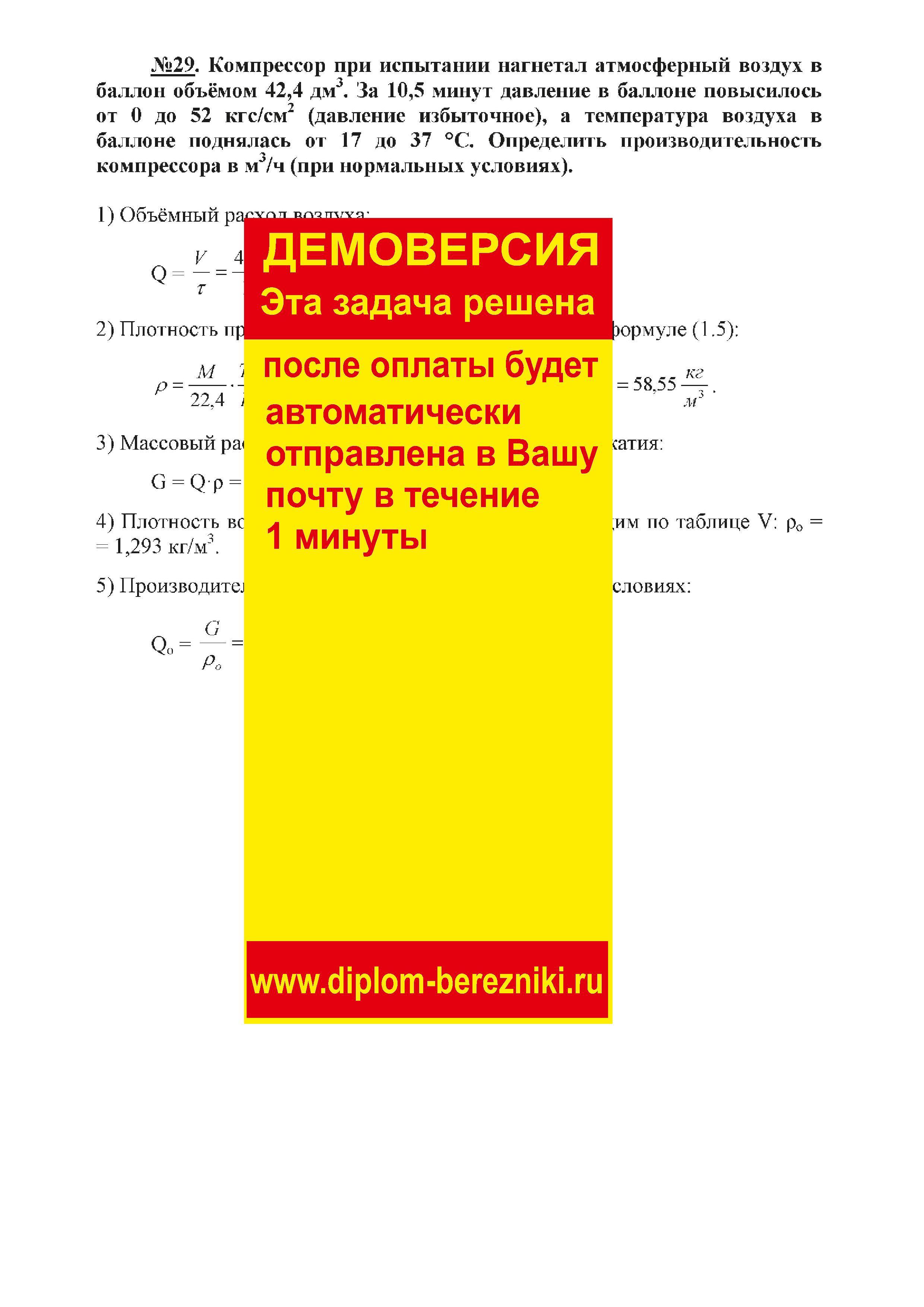 Решение задачи 2.29 по ПАХТ из задачника Павлова Романкова Носкова