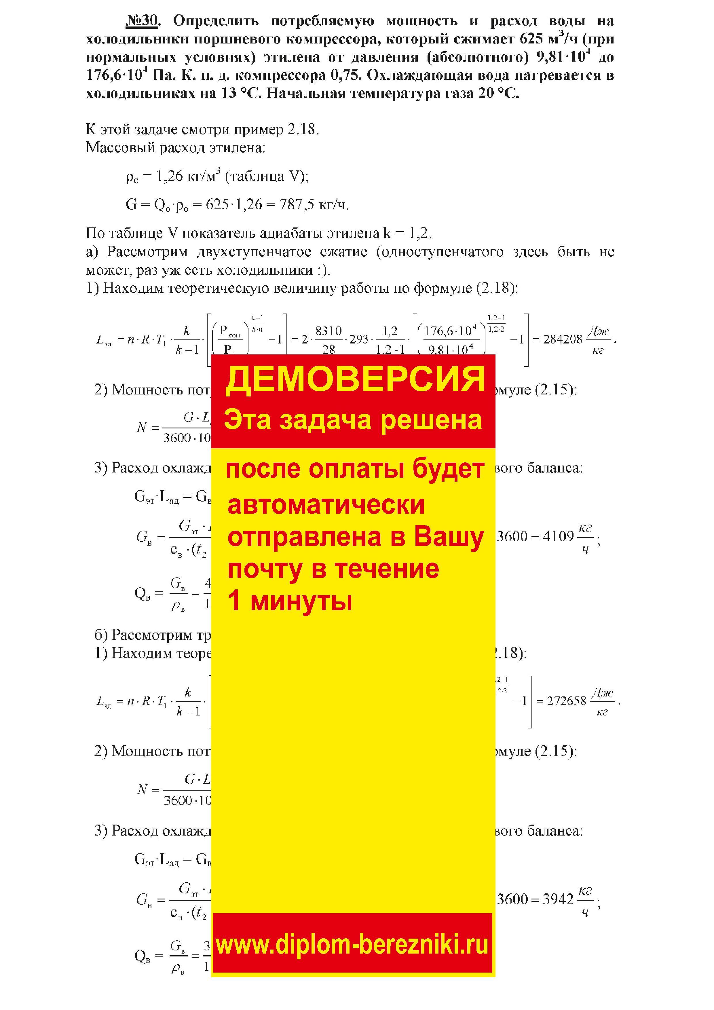 Решение задачи 2.30 по ПАХТ из задачника Павлова Романкова Носкова