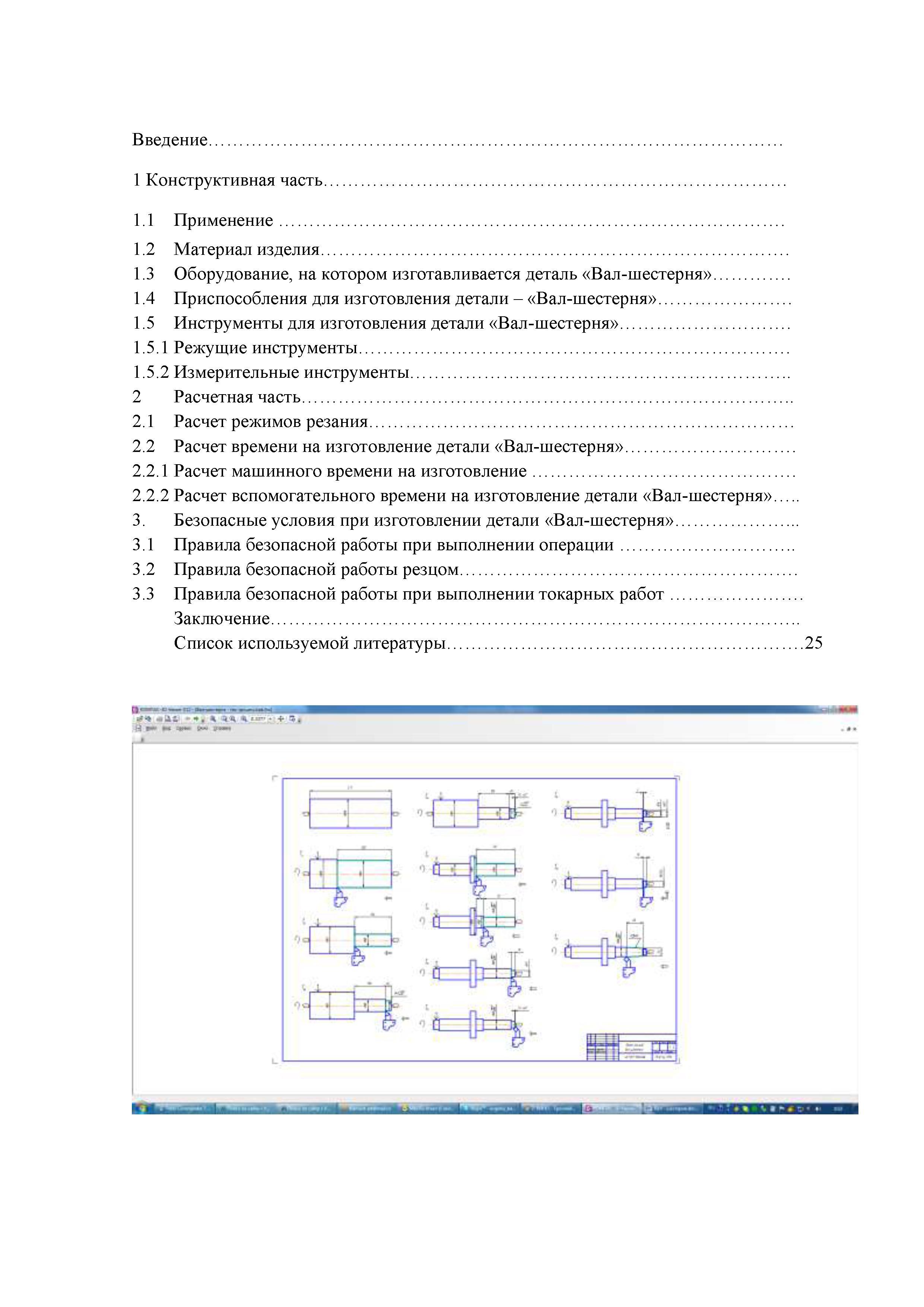 Диплом Технологический  процесс изготовления детали «Вал-шестерня»