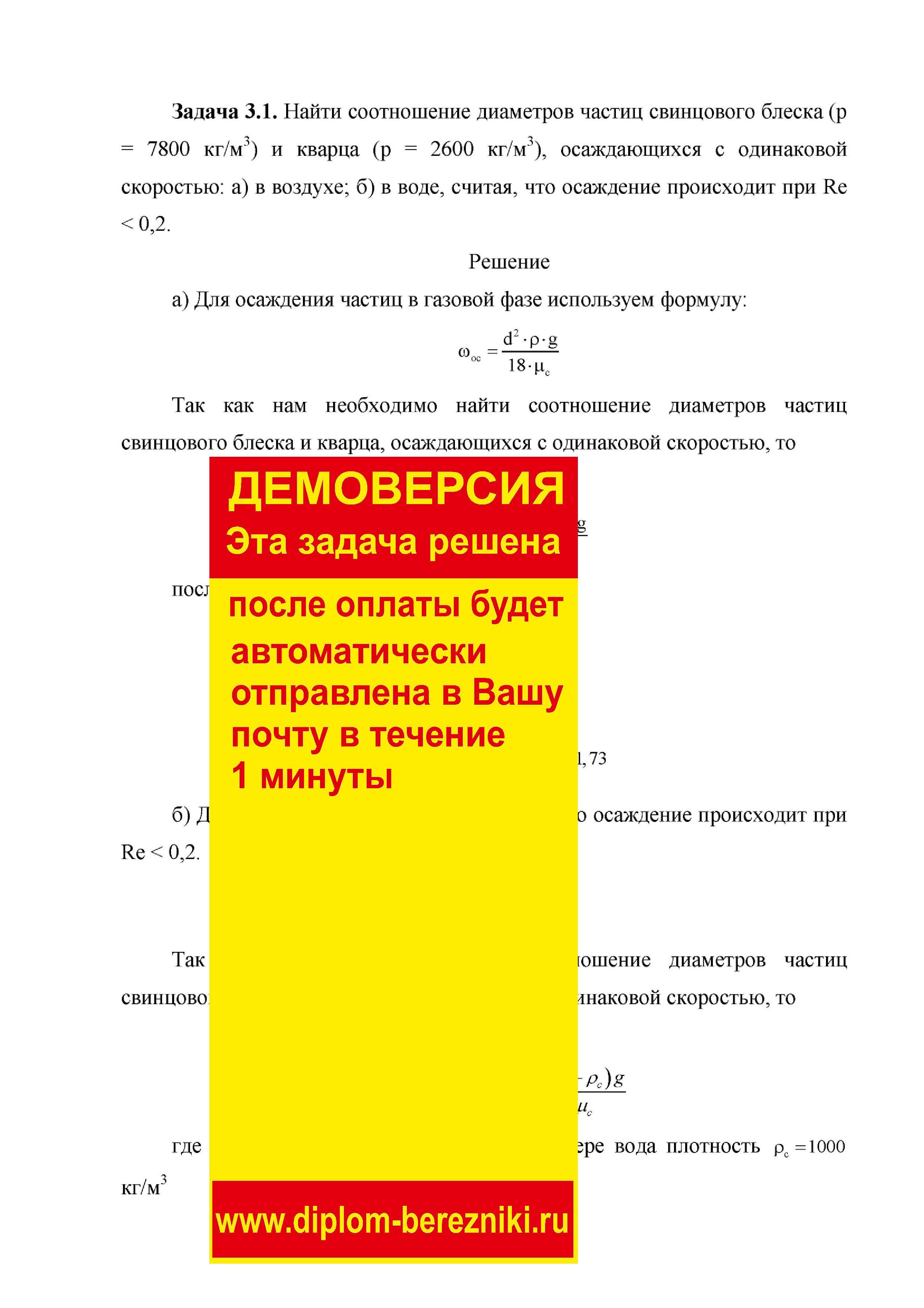 Решение задачи 3.1 по ПАХТ из задачника Павлова Романкова Носкова