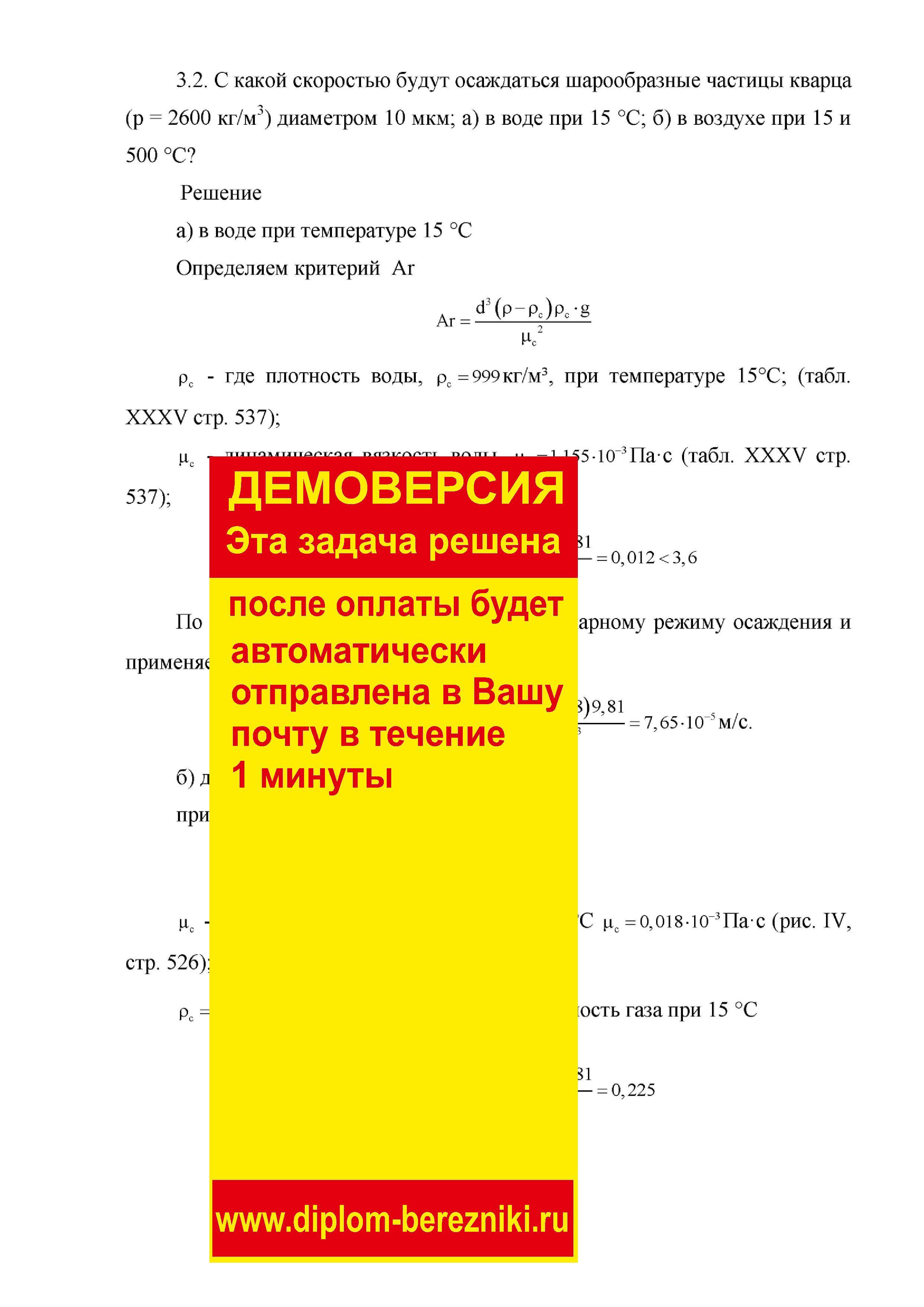 Решение задачи 3.2 по ПАХТ из задачника Павлова Романкова Носкова