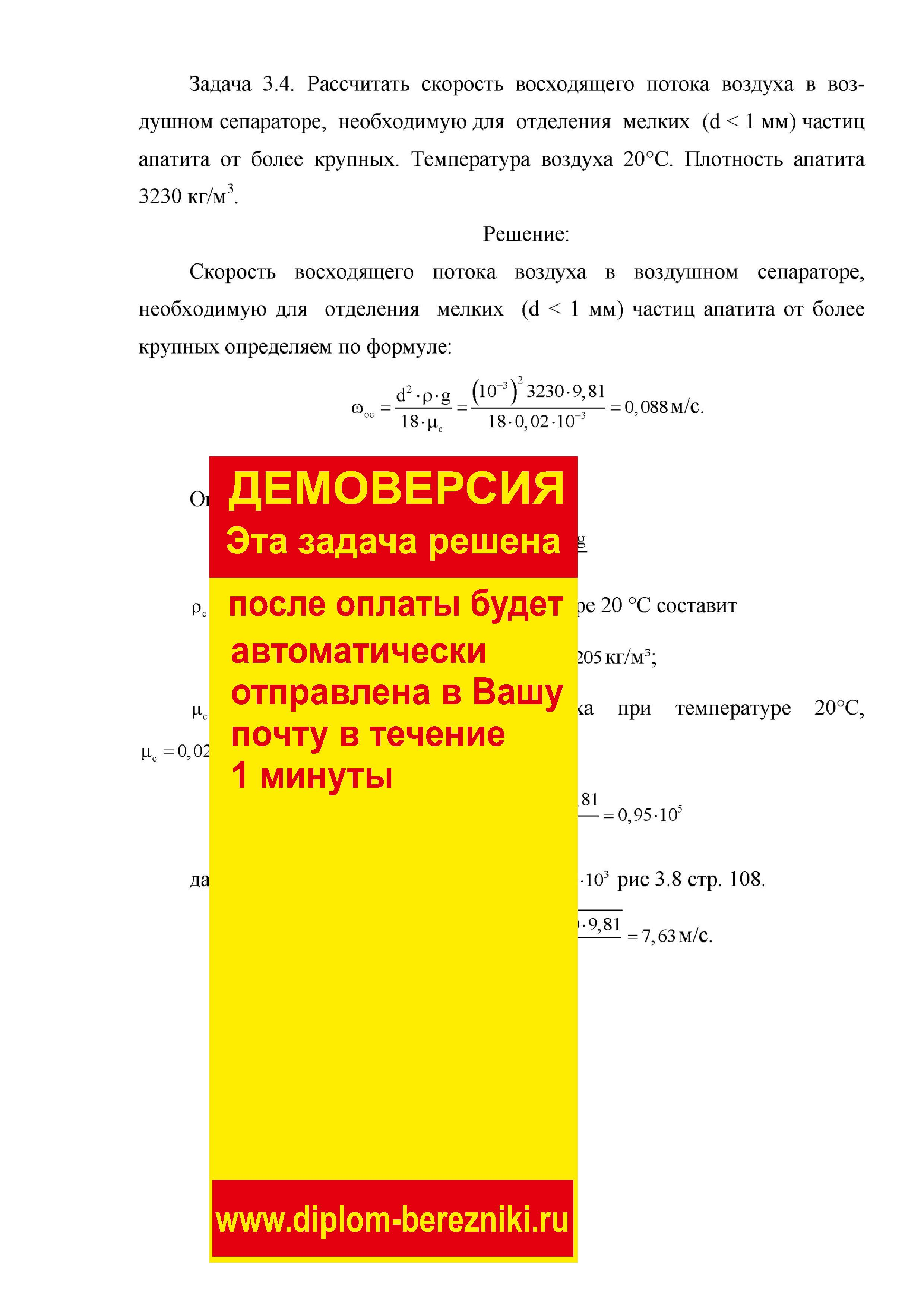 Решение задачи 3.4 по ПАХТ из задачника Павлова Романкова Носкова