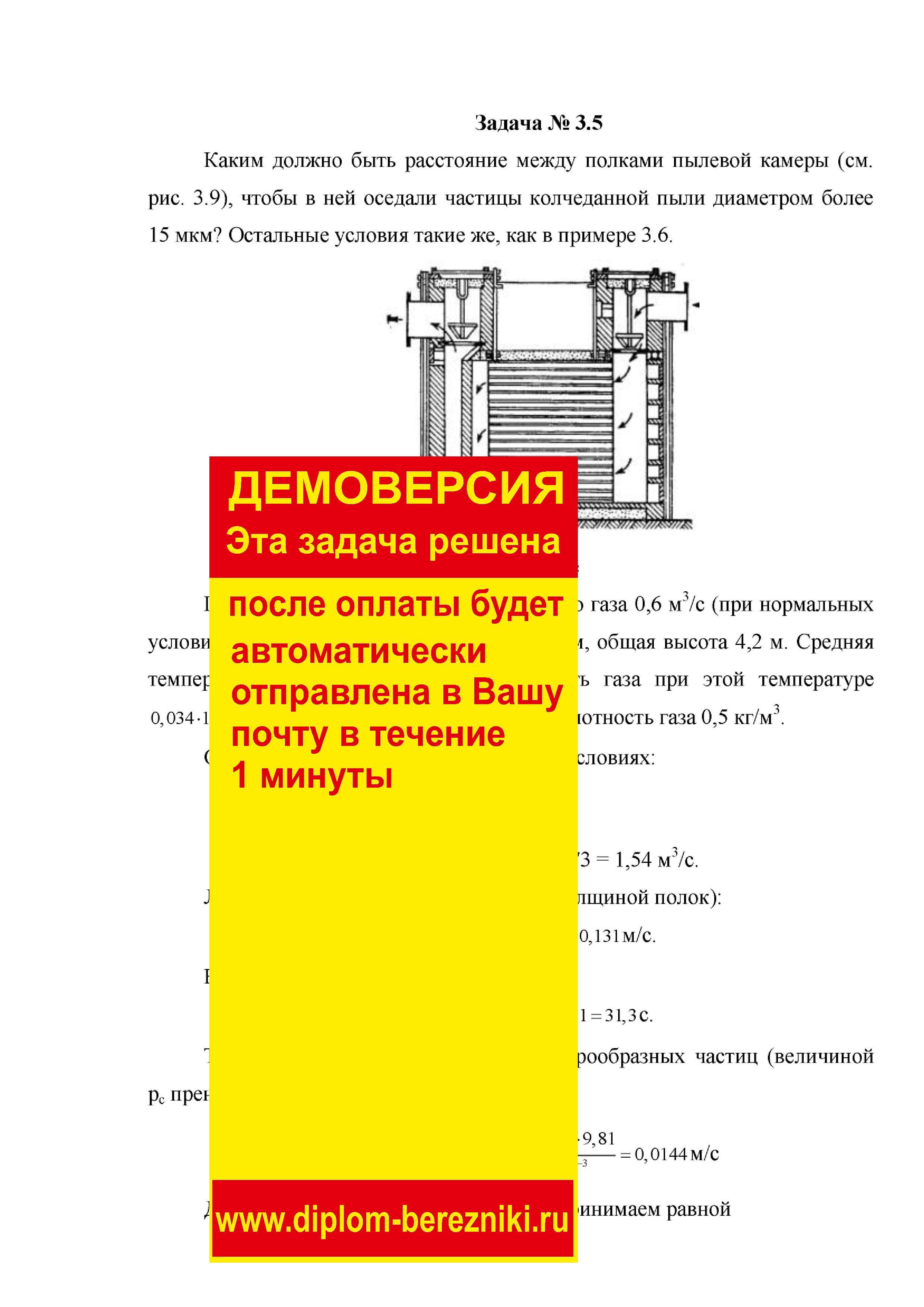 Решение задачи 3.5 по ПАХТ из задачника Павлова Романкова Носкова
