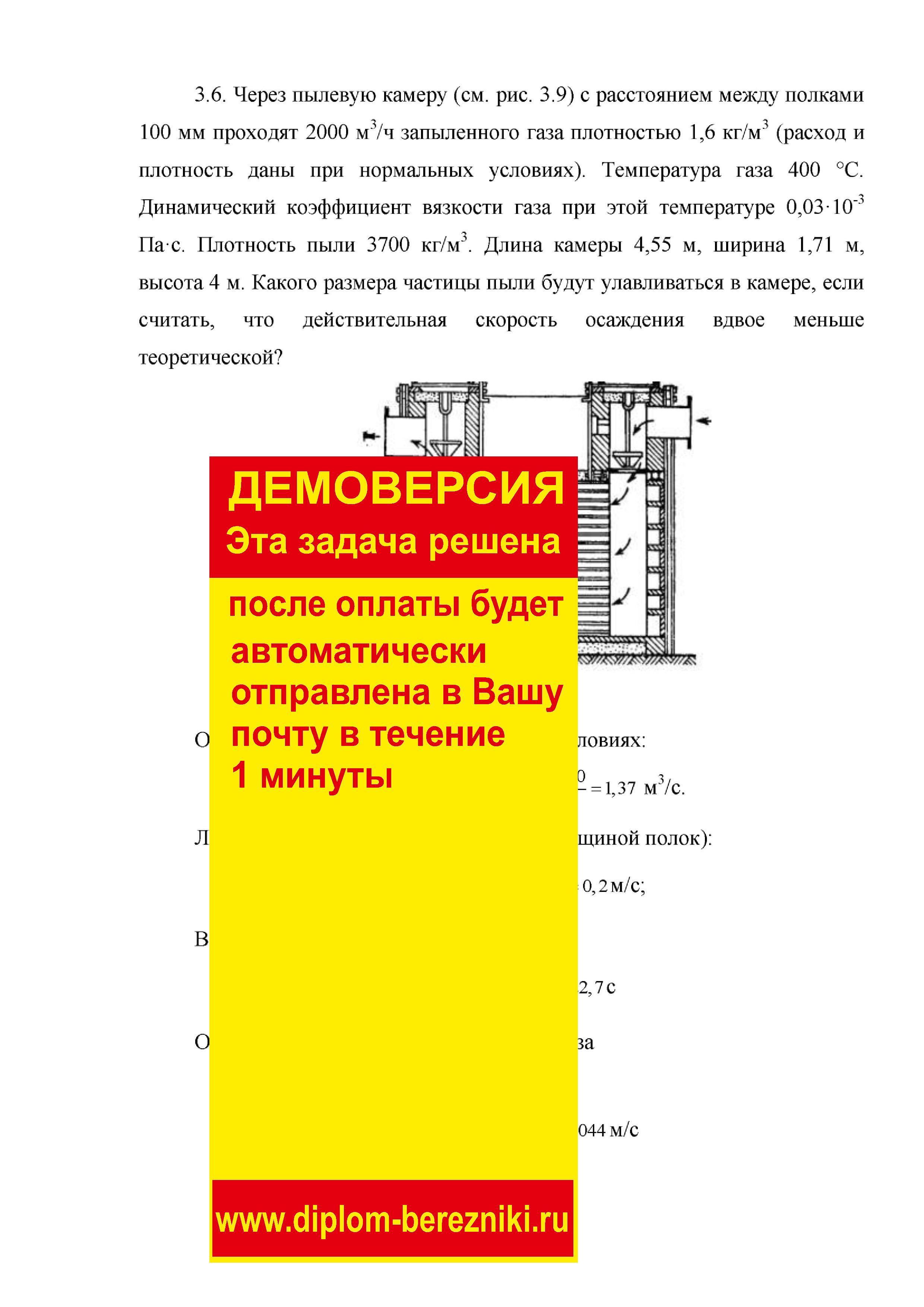 Решение задачи 3.6 по ПАХТ из задачника Павлова Романкова Носкова