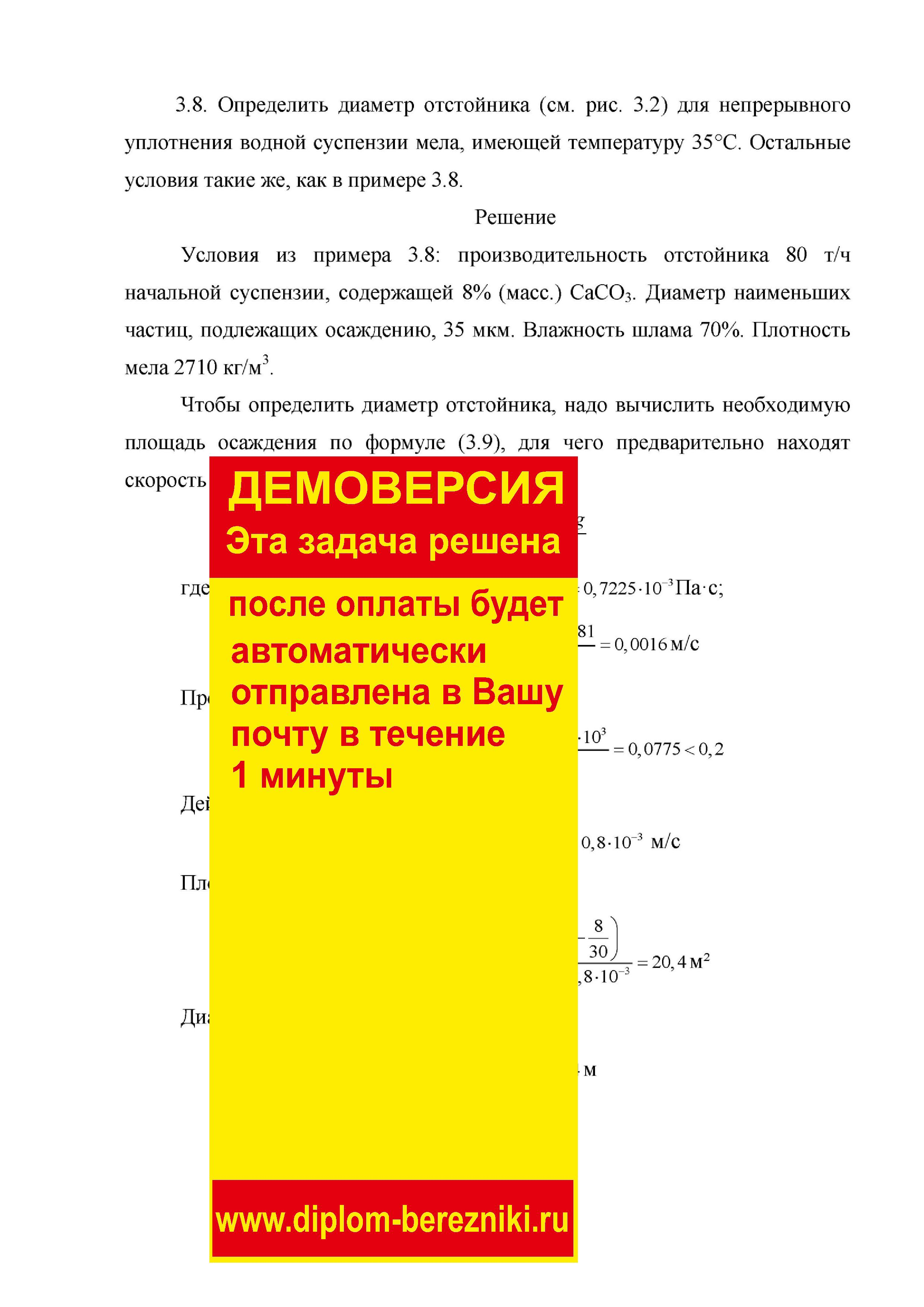 Решение задачи 3.8 по ПАХТ из задачника Павлова Романкова Носкова