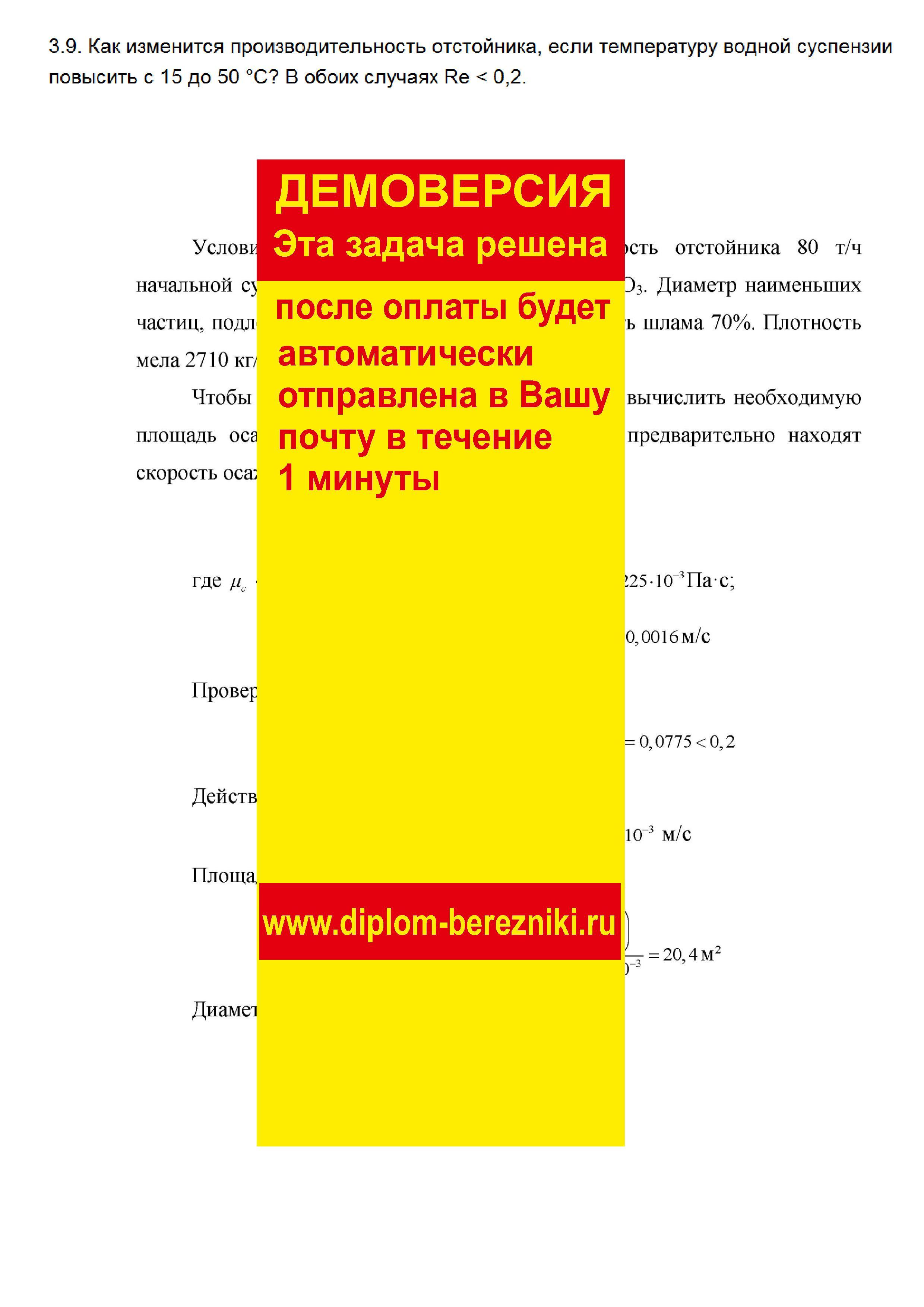 Решение задачи 3.9 по ПАХТ из задачника Павлова Романкова Носкова