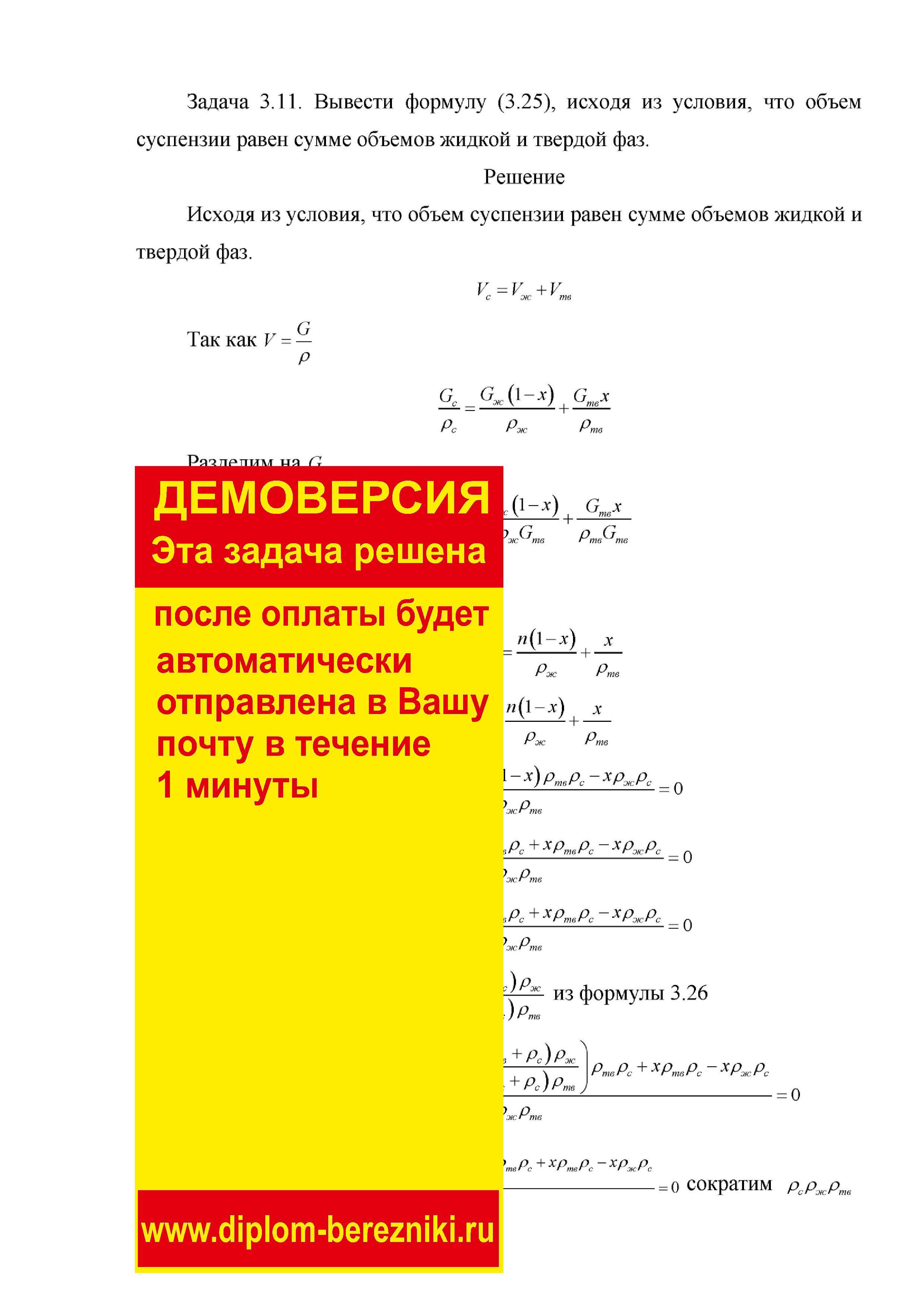 Решение задачи 3.11 по ПАХТ из задачника Павлова Романкова Носкова