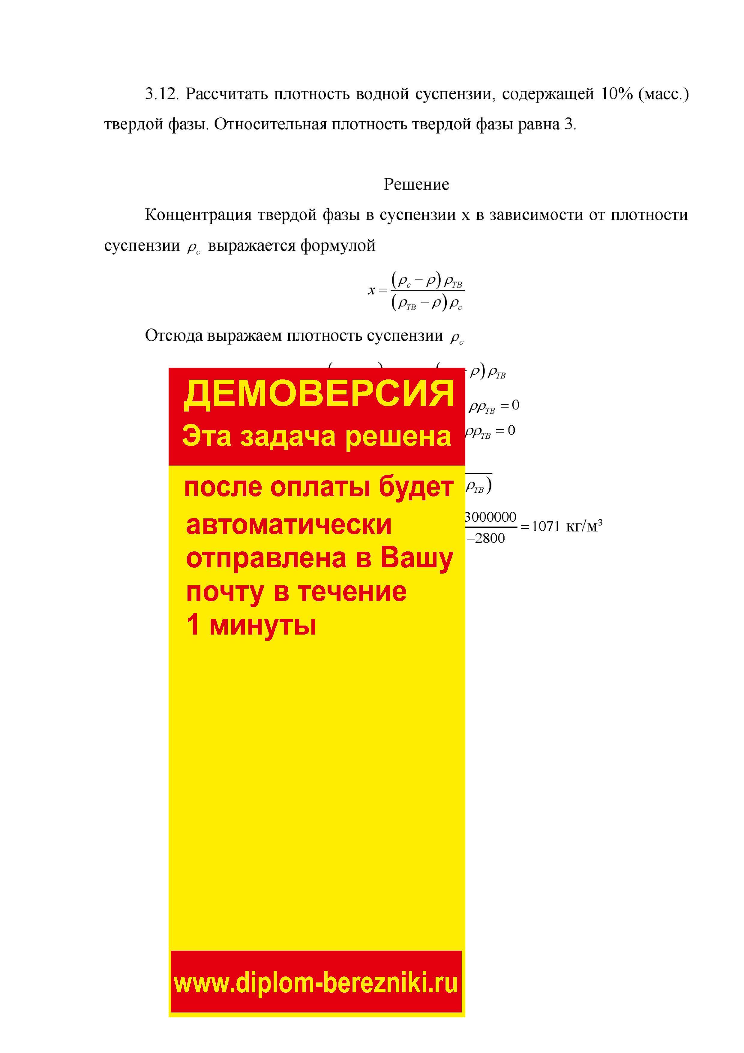 Решение задачи 3.12 по ПАХТ из задачника Павлова Романкова Носкова