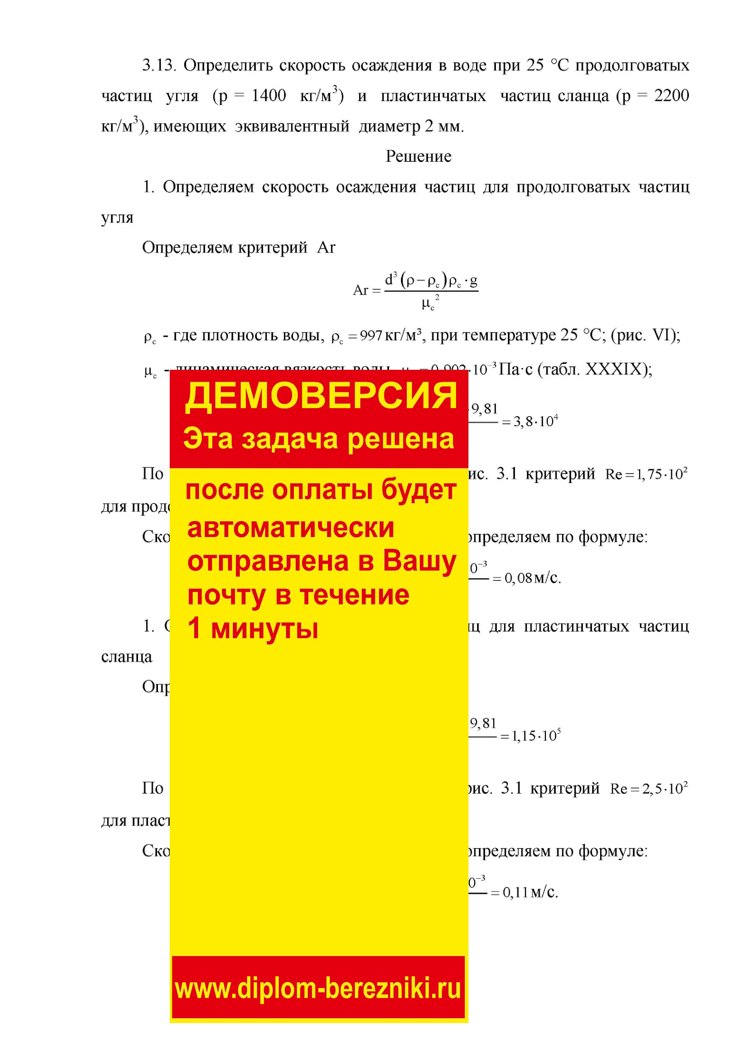 Решение задачи 3.13 по ПАХТ из задачника Павлова Романкова Носкова