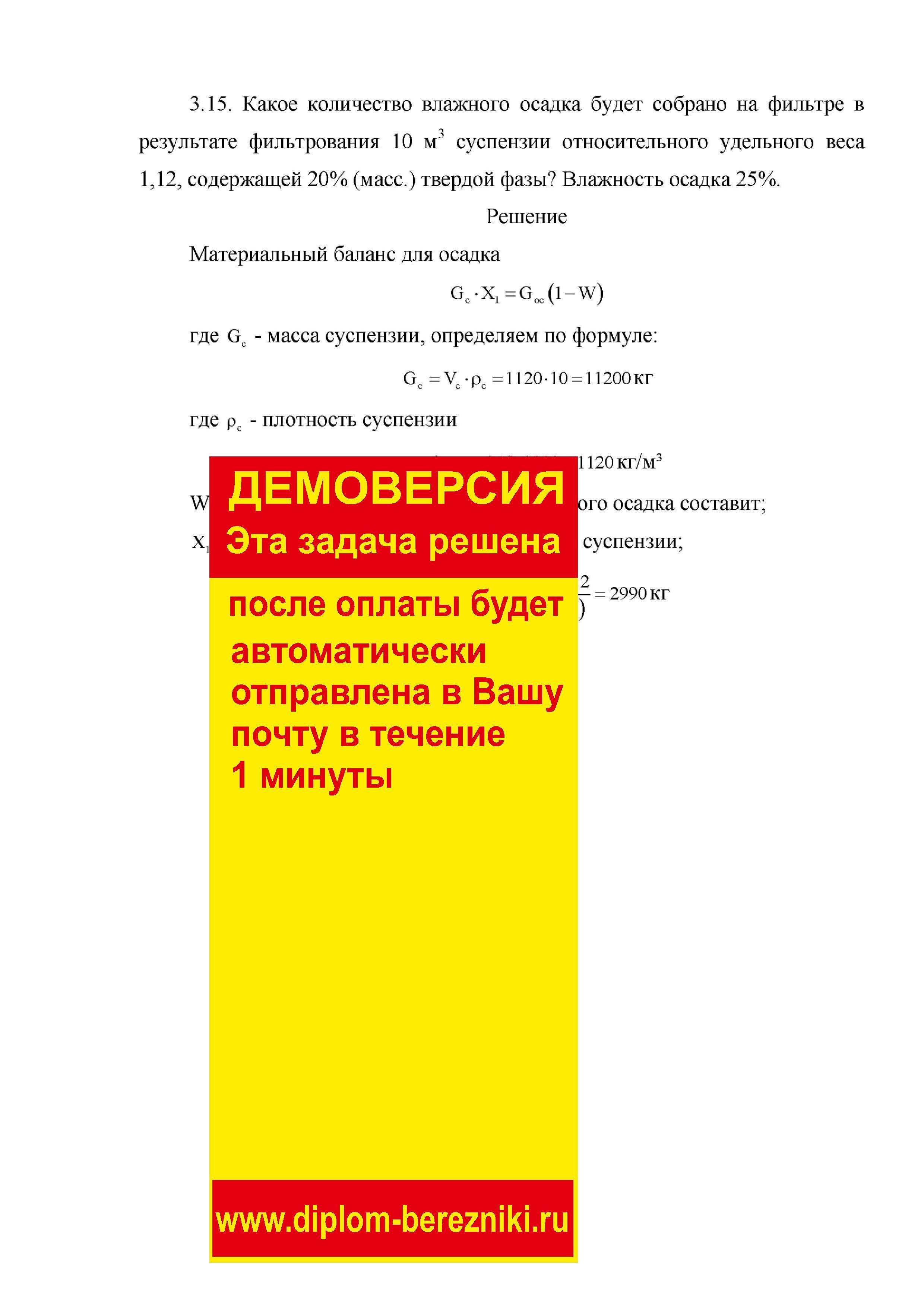 Решение задачи 3.15 по ПАХТ из задачника Павлова Романкова Носкова