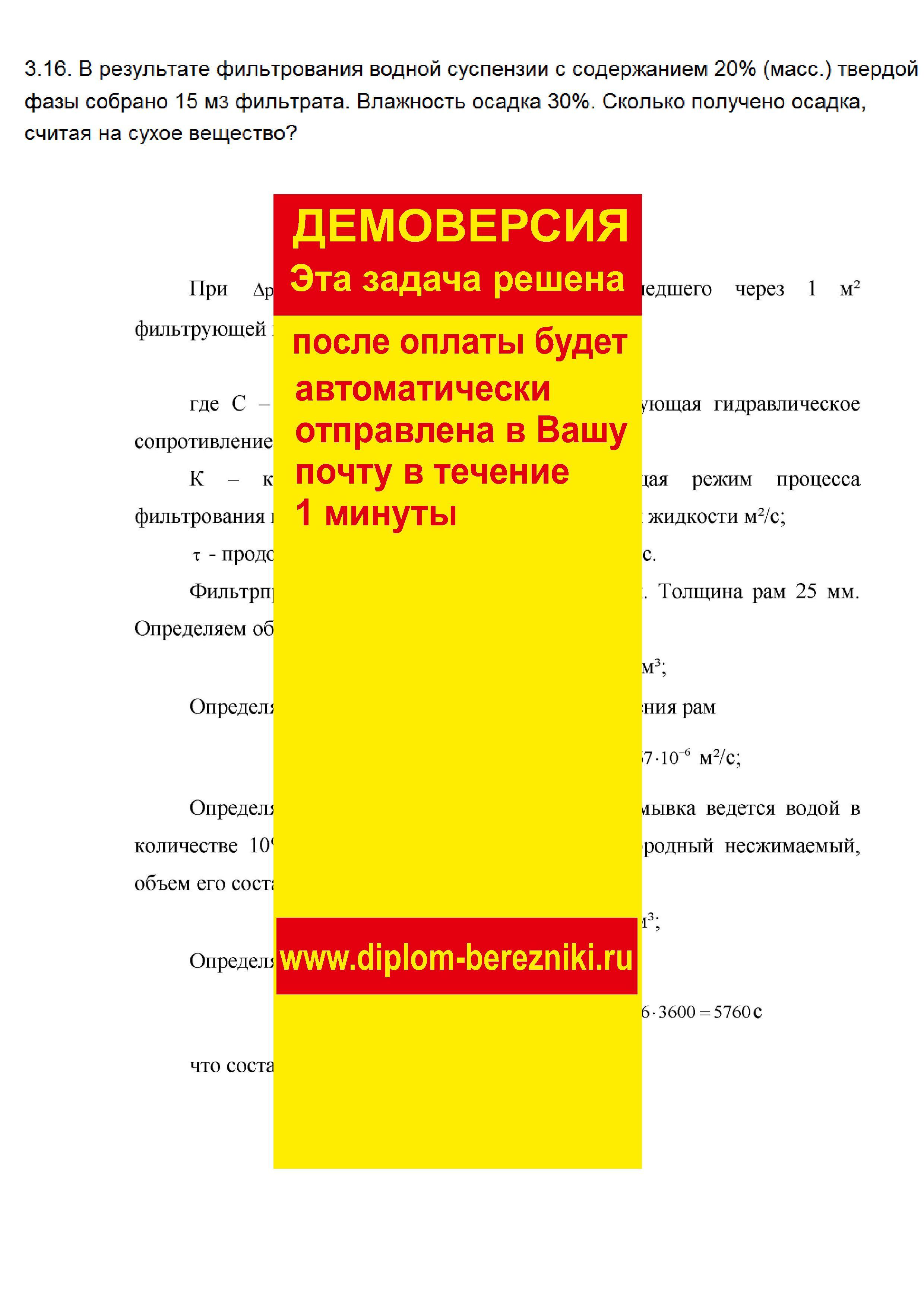 Решение задачи 3.16 по ПАХТ из задачника Павлова Романкова Носкова