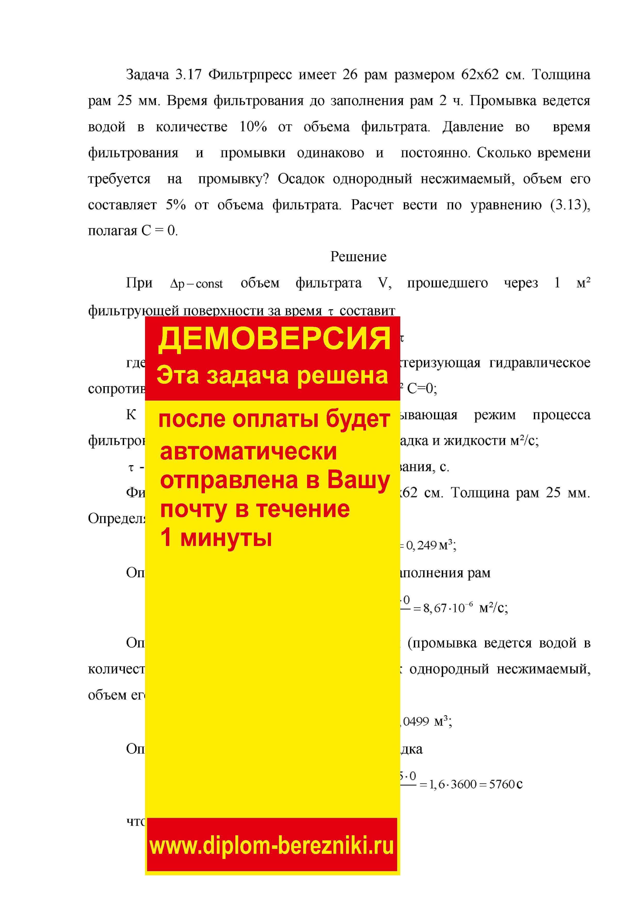 Решение задачи 3.17 по ПАХТ из задачника Павлова Романкова Носкова