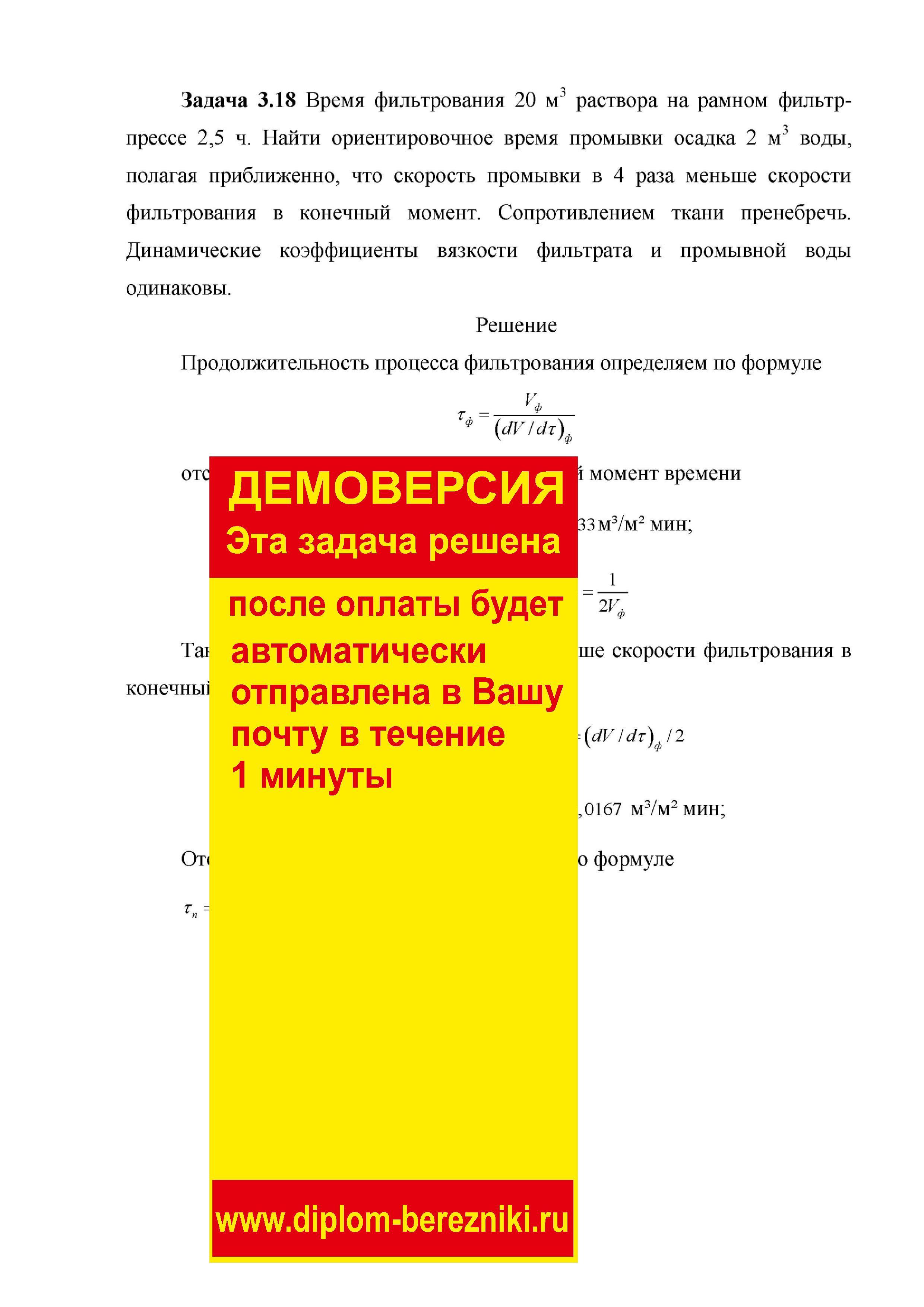 Решение задачи 3.18 по ПАХТ из задачника Павлова Романкова Носкова