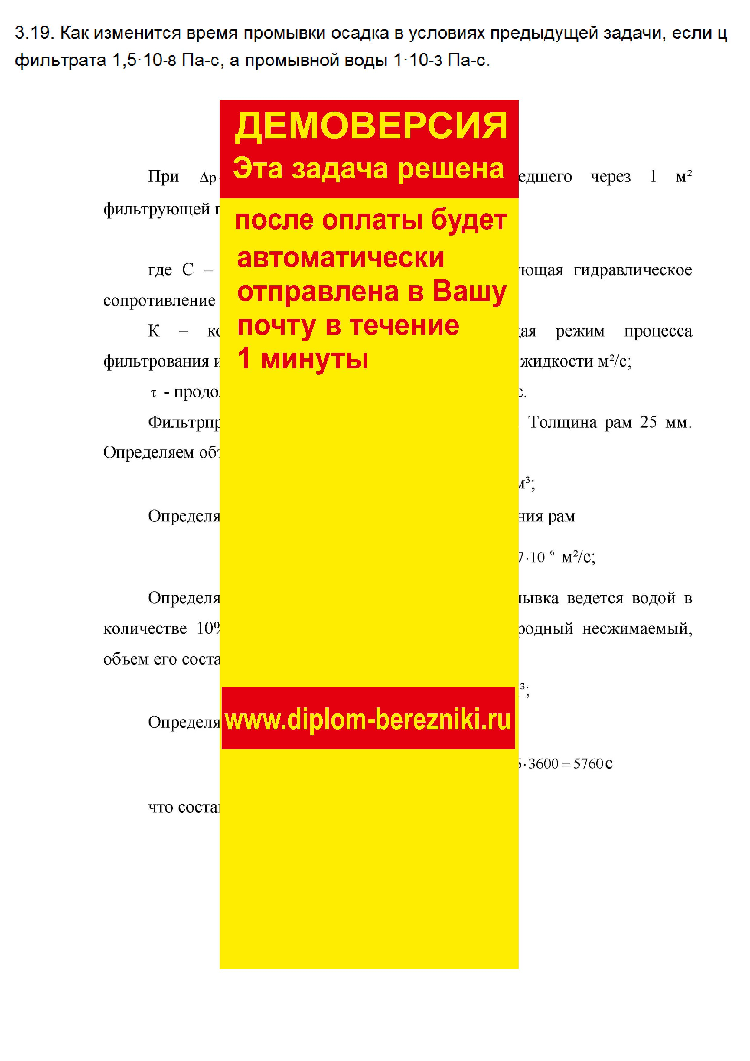 Решение задачи 3.19 по ПАХТ из задачника Павлова Романкова Носкова
